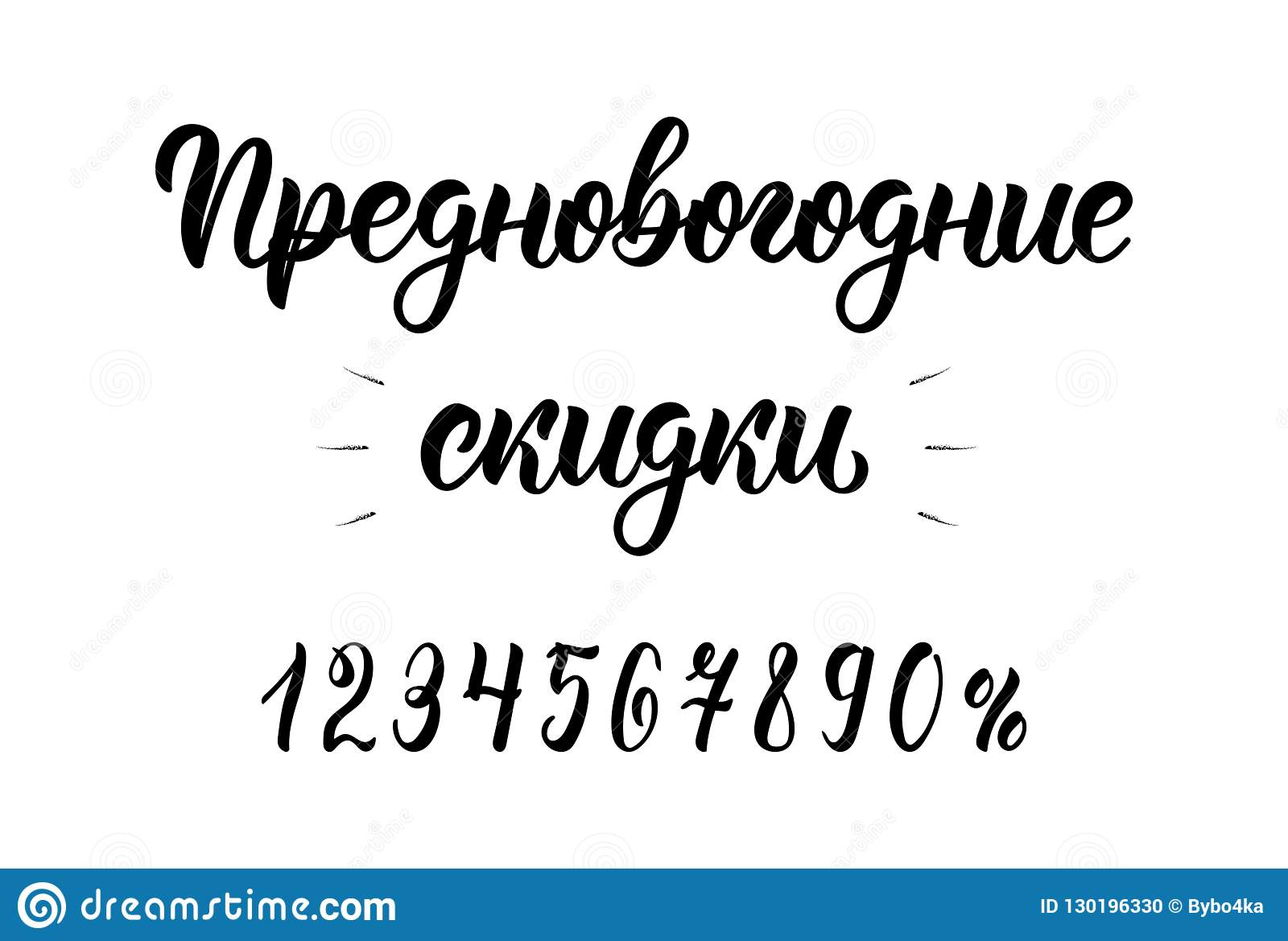pre happy new year discounts new years eve trend handlettering quote in russian