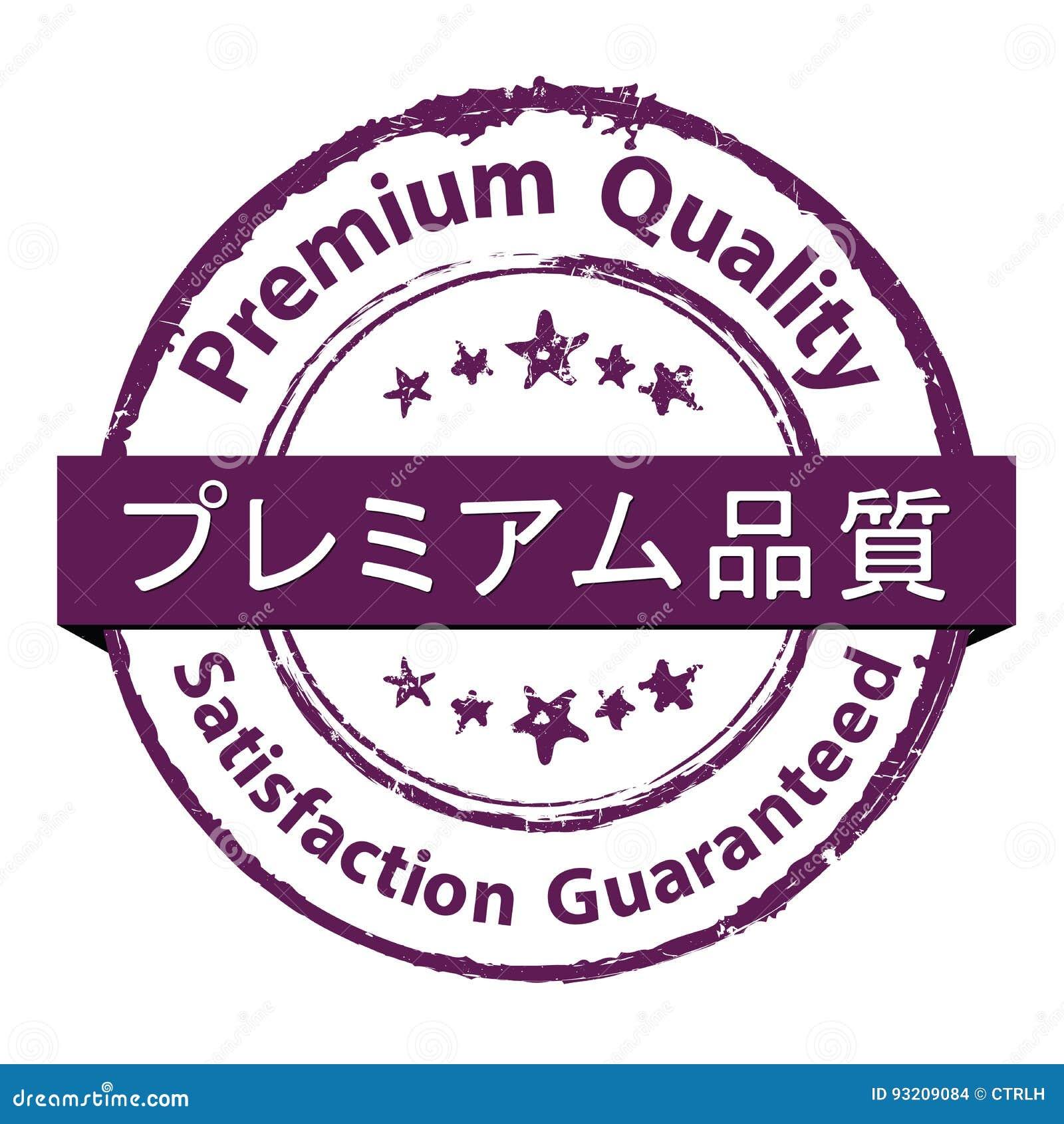 Premia produktów Japoński język, satysfakcja gwarantująca