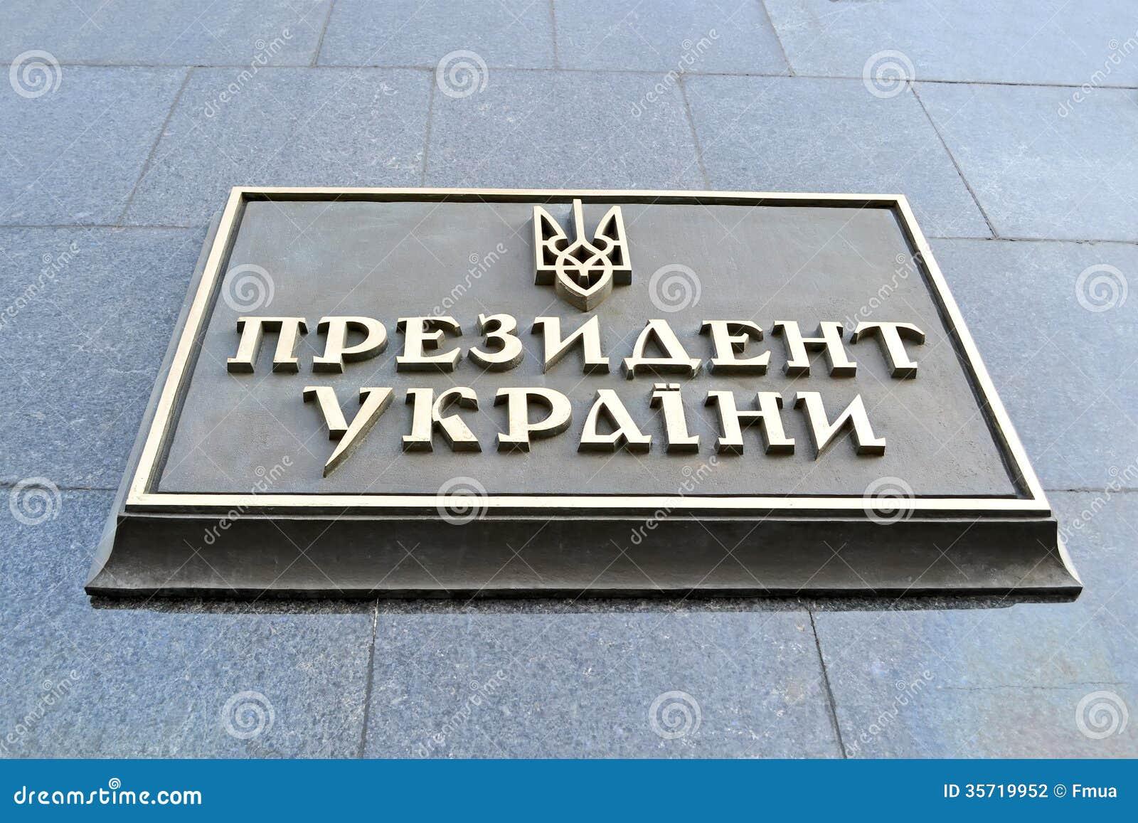 Presidente dell Ucraina, parete di pietra, indipendenza ucraina