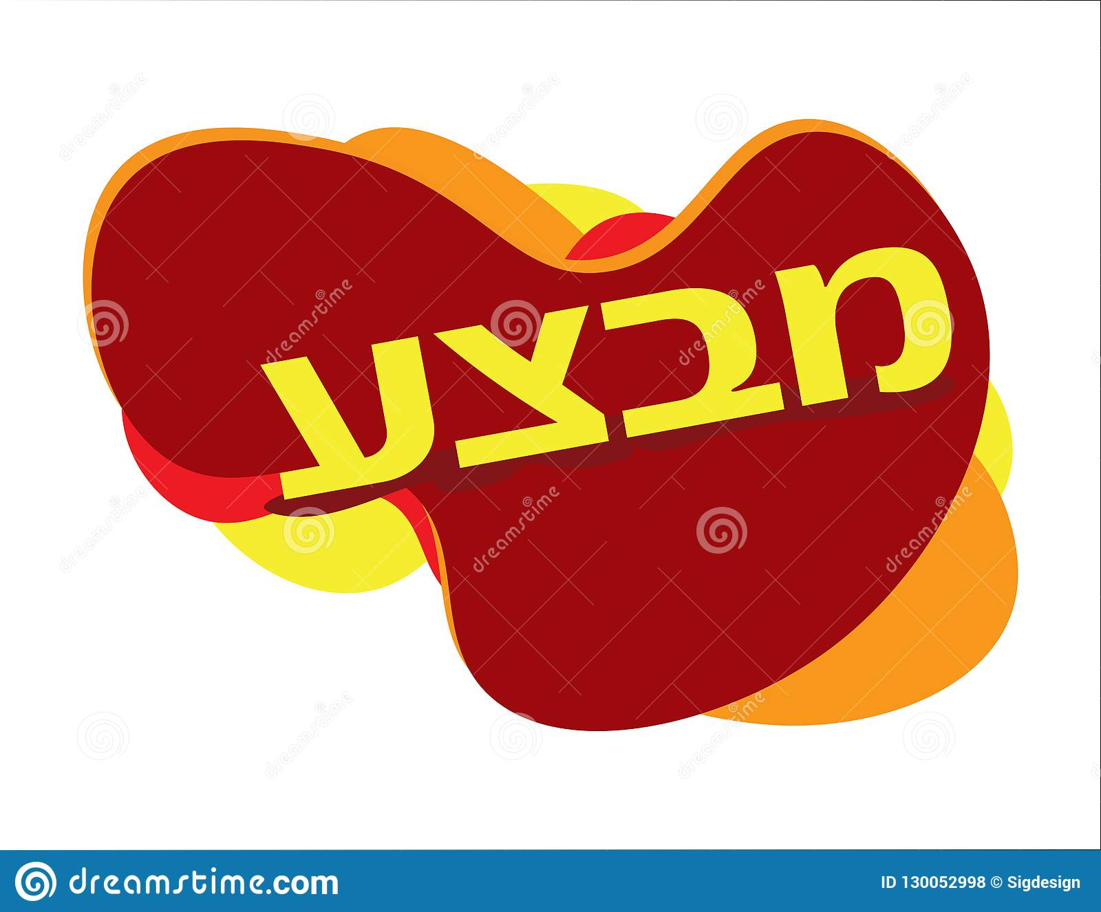 Abstract sale icon. Hebrew word for sale, abstract shapes and white background