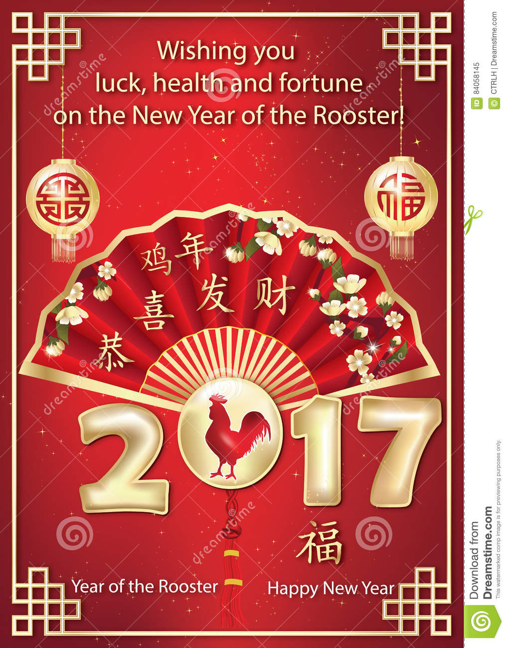 Printable Business Chinese New Year Greeting Card Stock Illustration