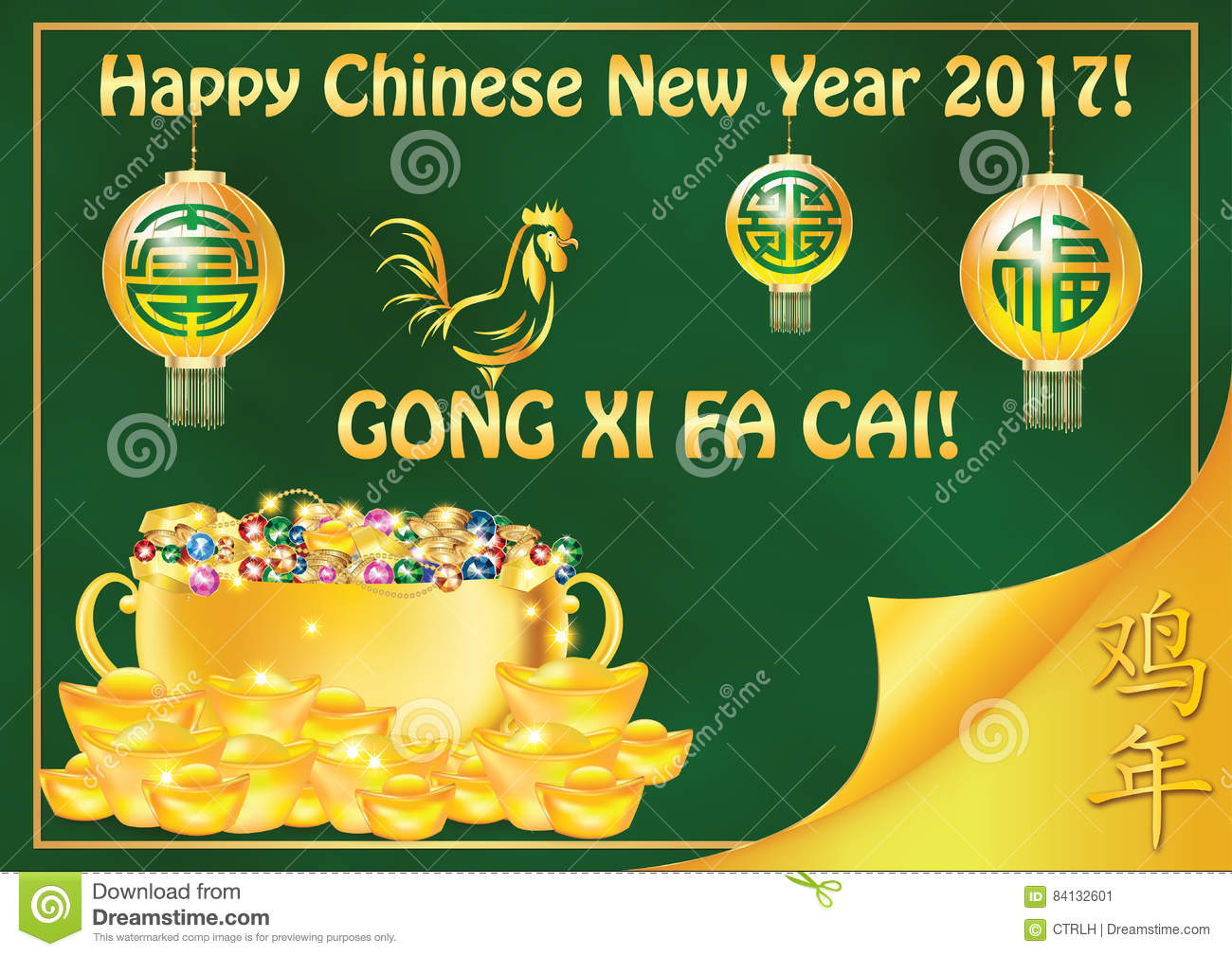 printable business chinese new year greeting card
