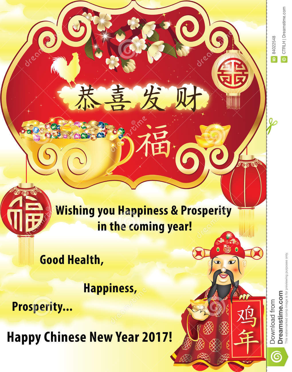 photo relating to Printable Greeting Card Stock named Printable Chinese Contemporary Calendar year 2017 Greeting Card. Inventory