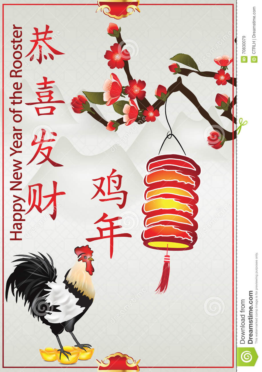 printable chinese new year greeting card2017