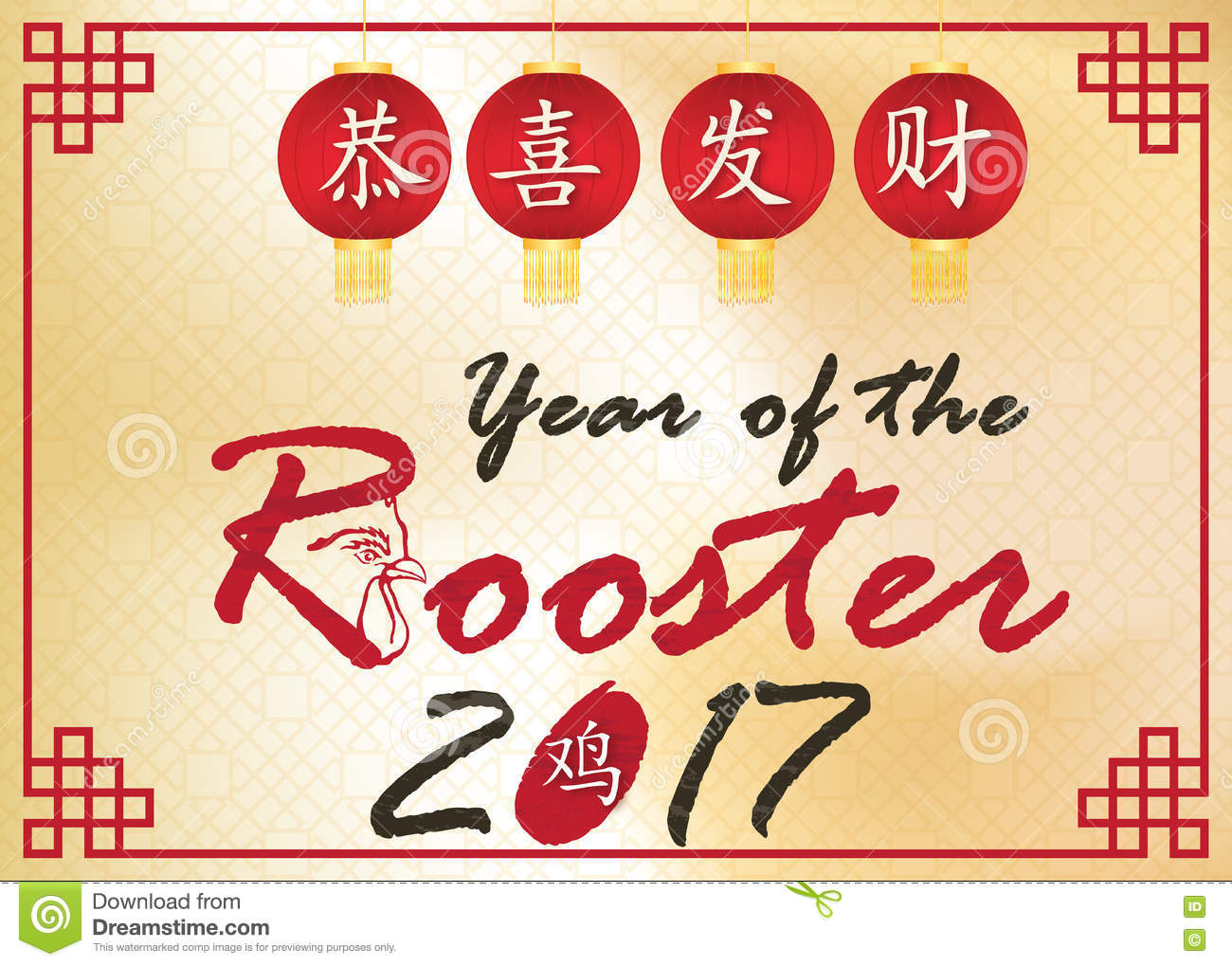 printable chinese new year of the rooster 2017 greeting card chinese characters meaning year of the rooster on the paper lanterns happy new year