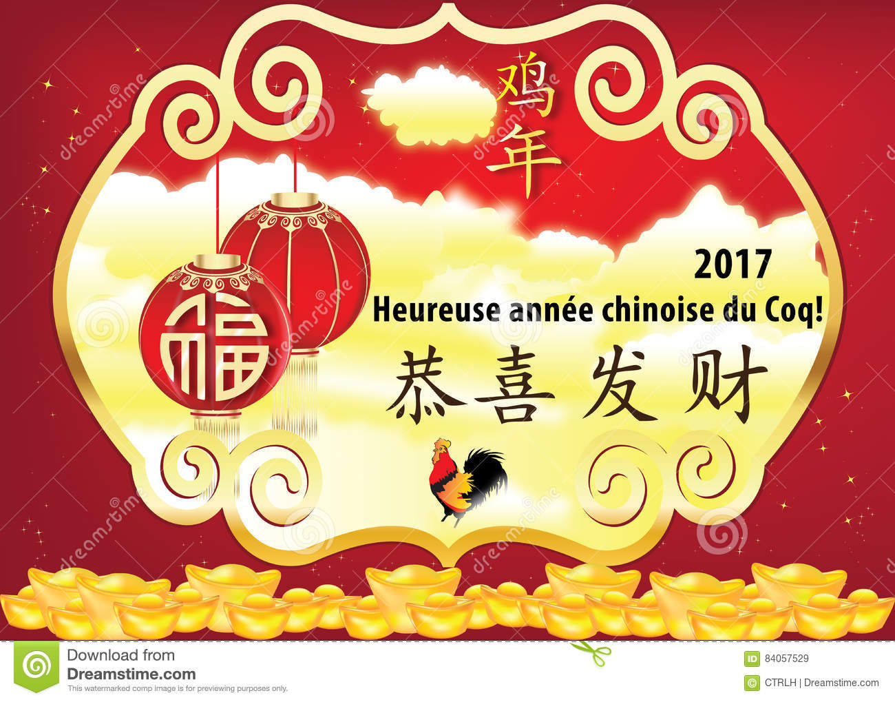 printable french business chinese new year greeting card