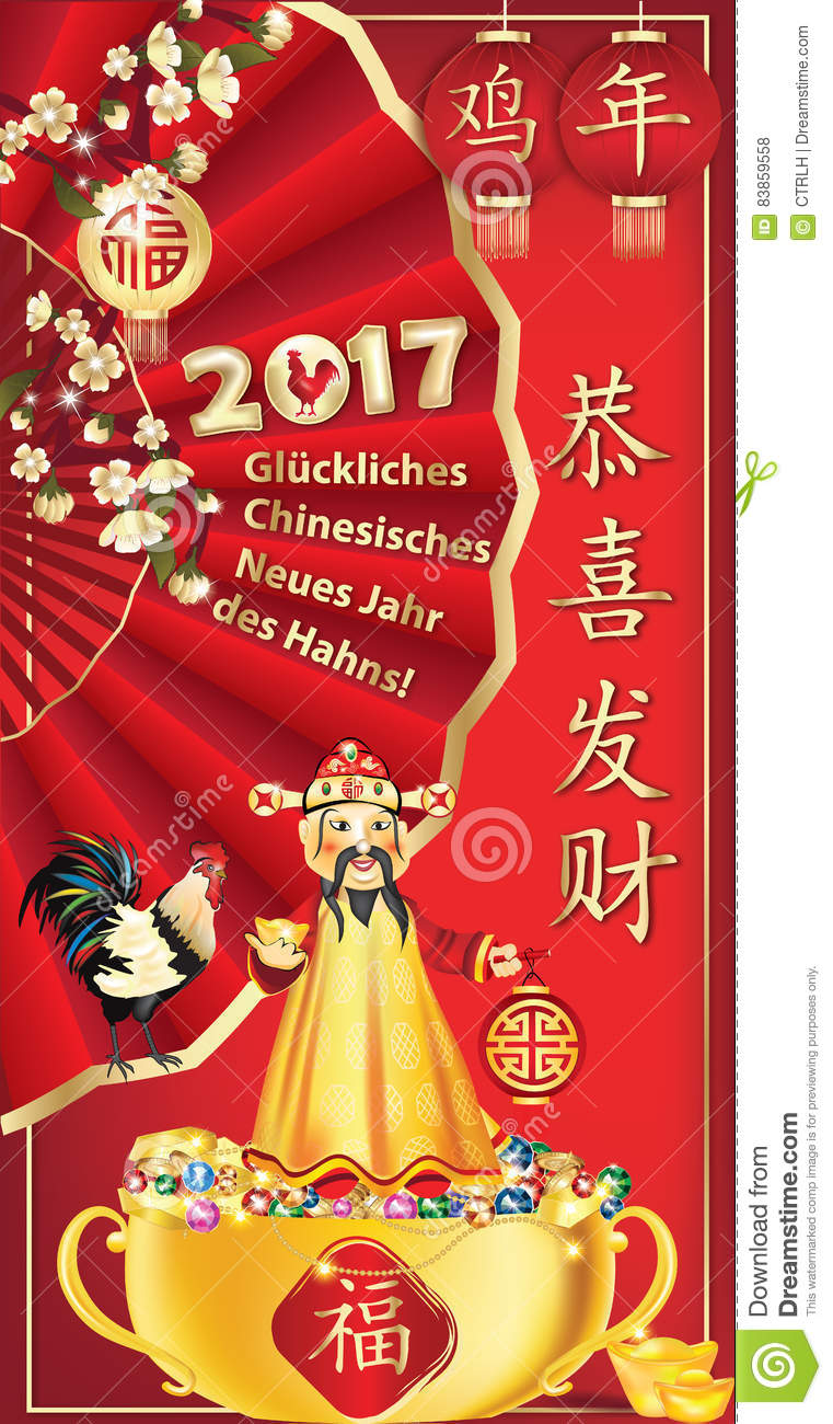 Printable German Business Chinese New Year 2017 Greeting ...