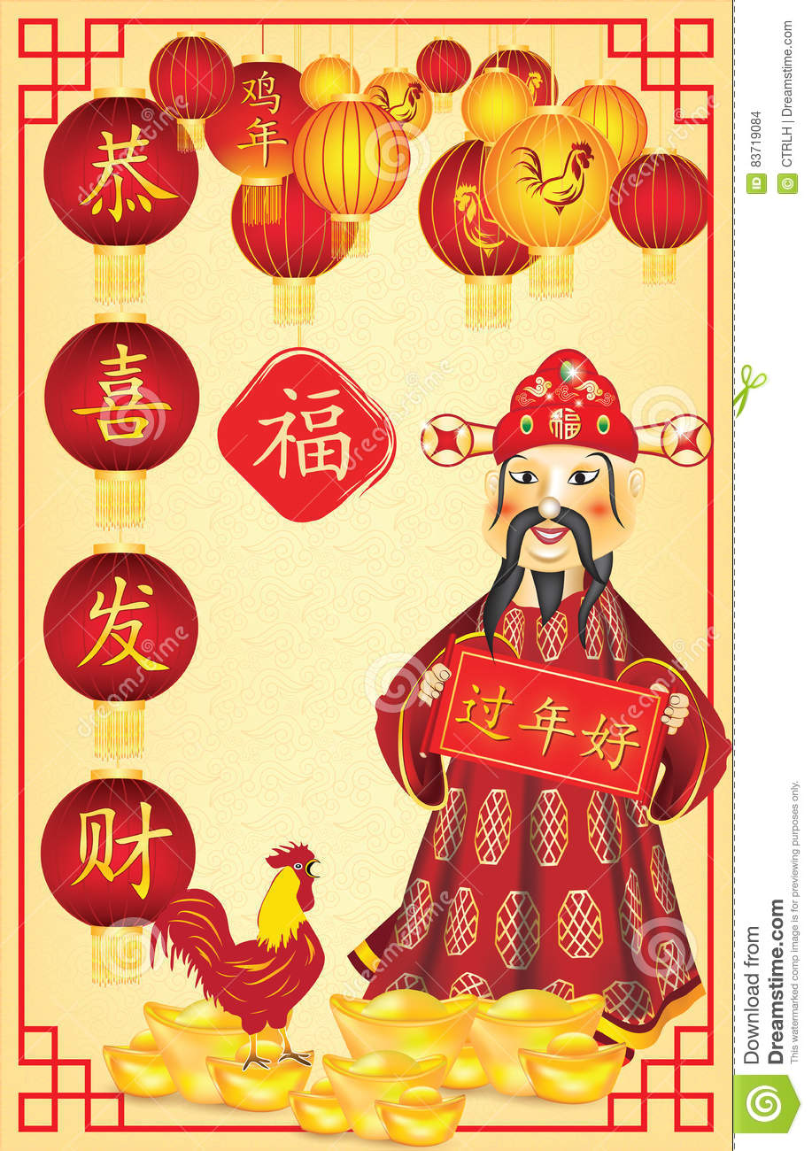 Printable Greeting Card For Chinese New Year Of The Rooster 2017 Stock Illustration