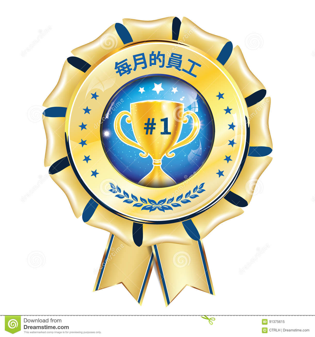 printable ribbon employee of the month chinese language - Employee Of The Month Award