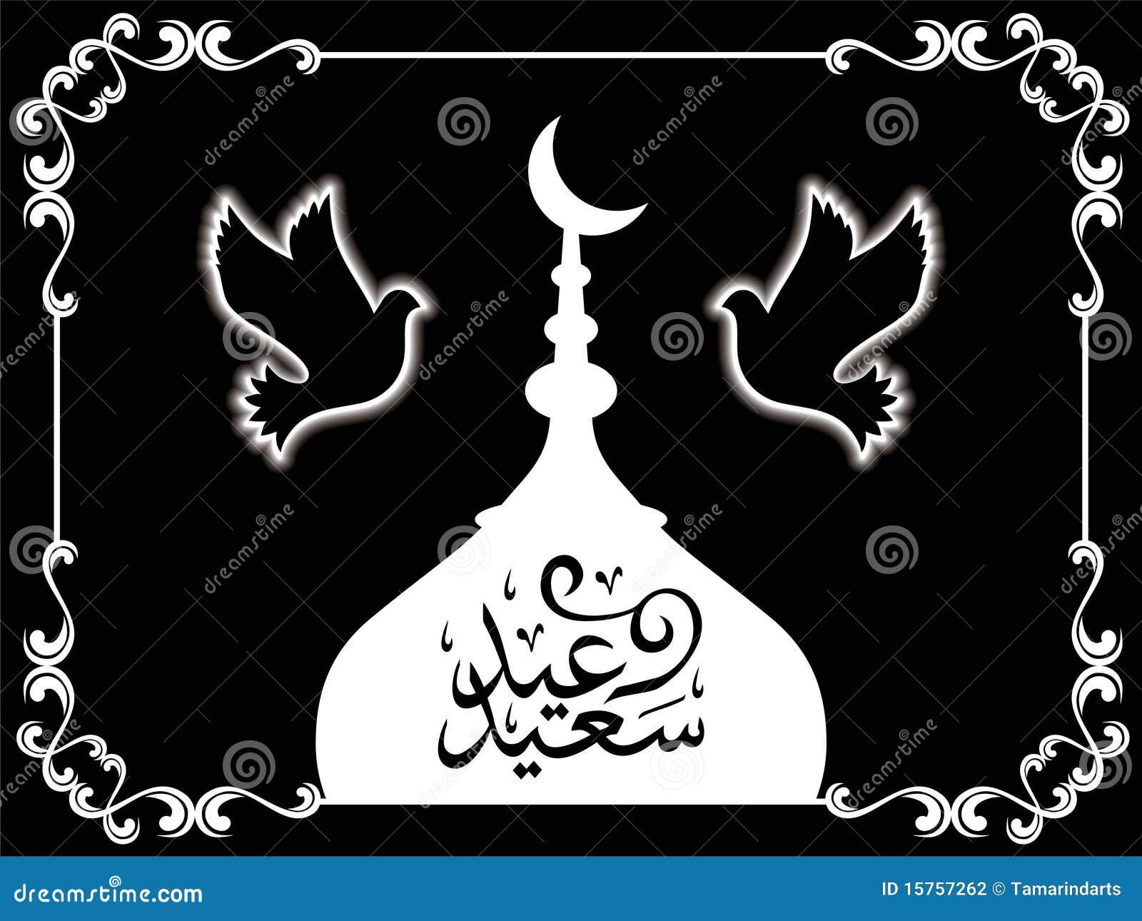 Priorità bassa religiosa astratta del eid