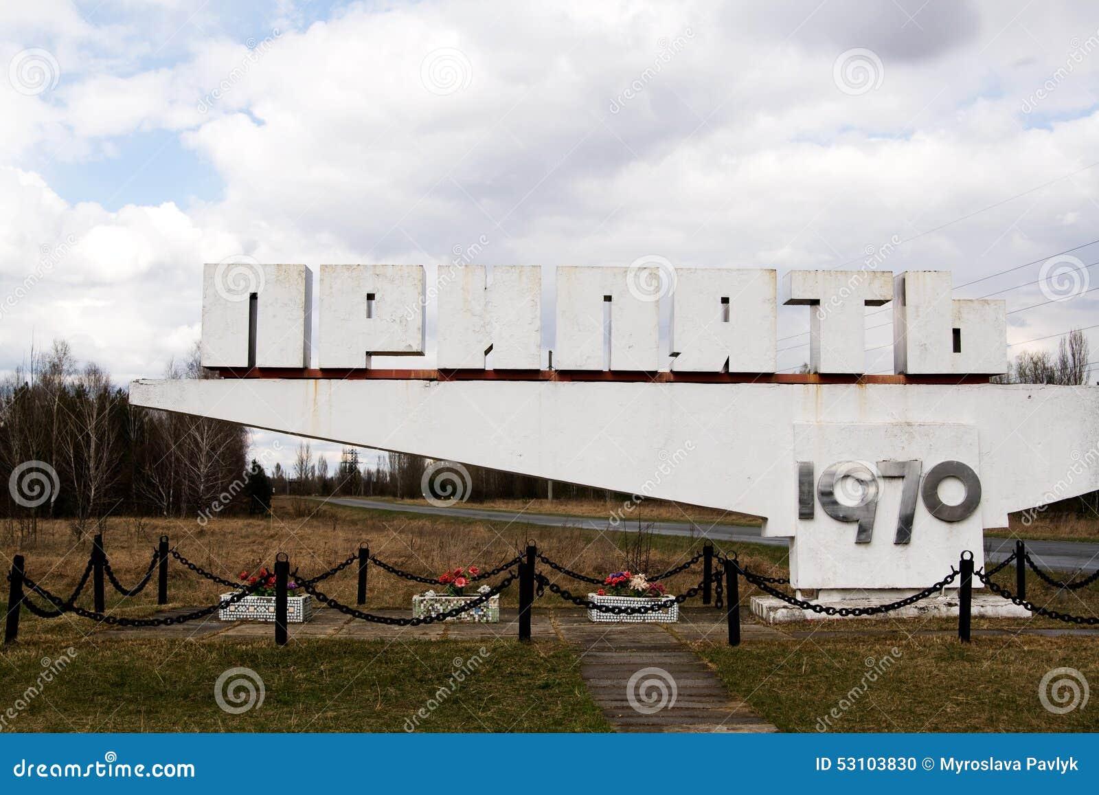 Pripyat sign. Chernobyl area. Lost city Pripyat. Ukraine.