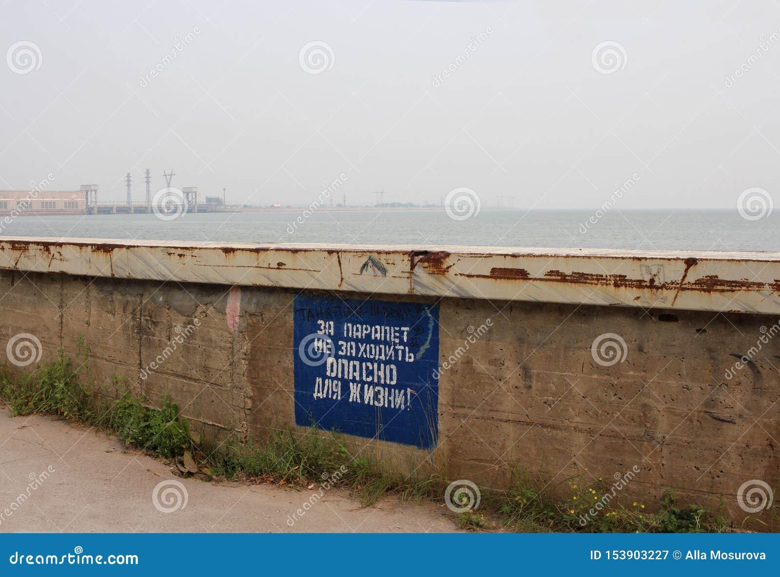 Prohibir la inscripción en la placa: el parapeto no es peligroso para la vida en la costa cerca del poder hidroeléctrico de la pr