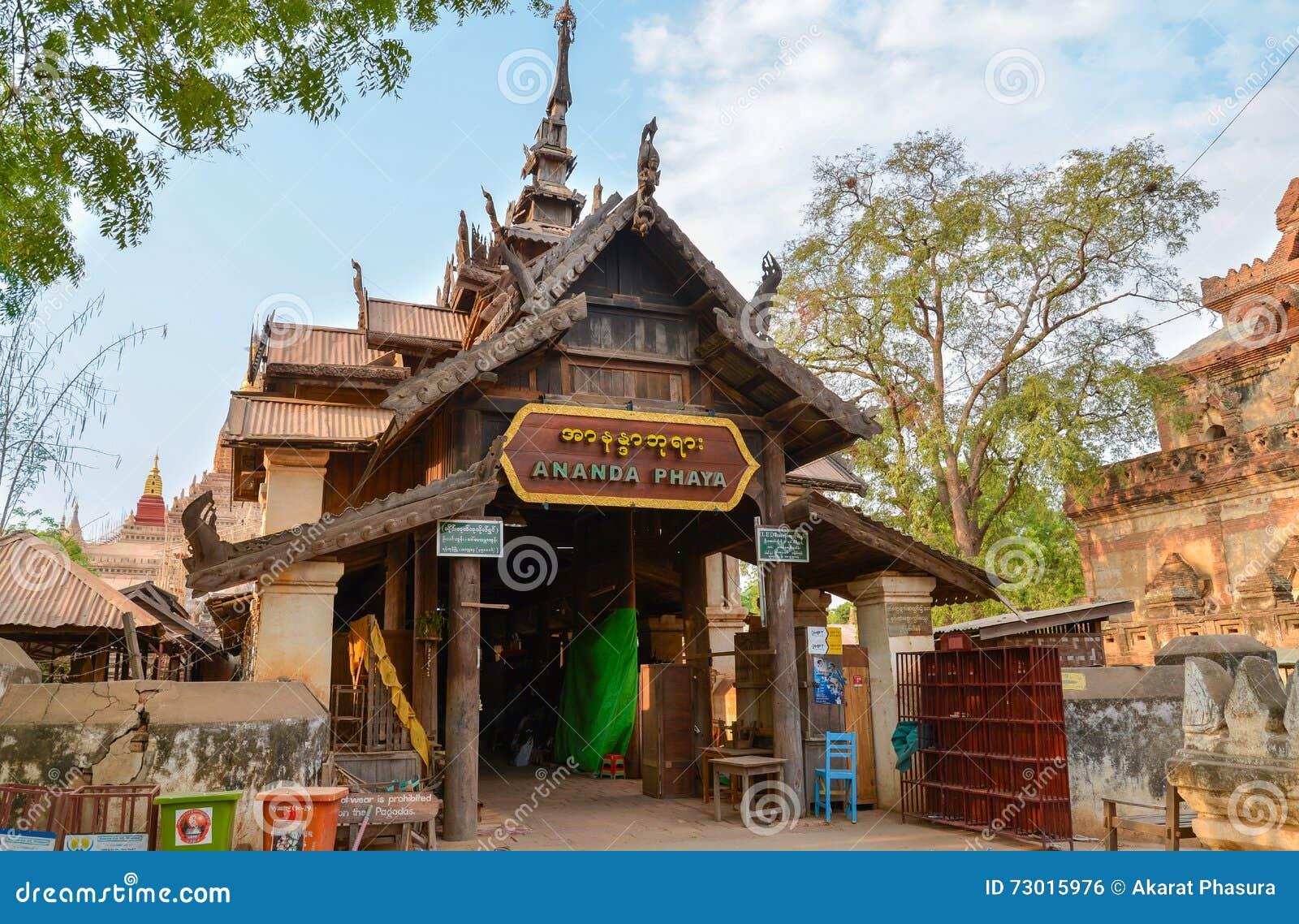 Puerta del templo de Ananda