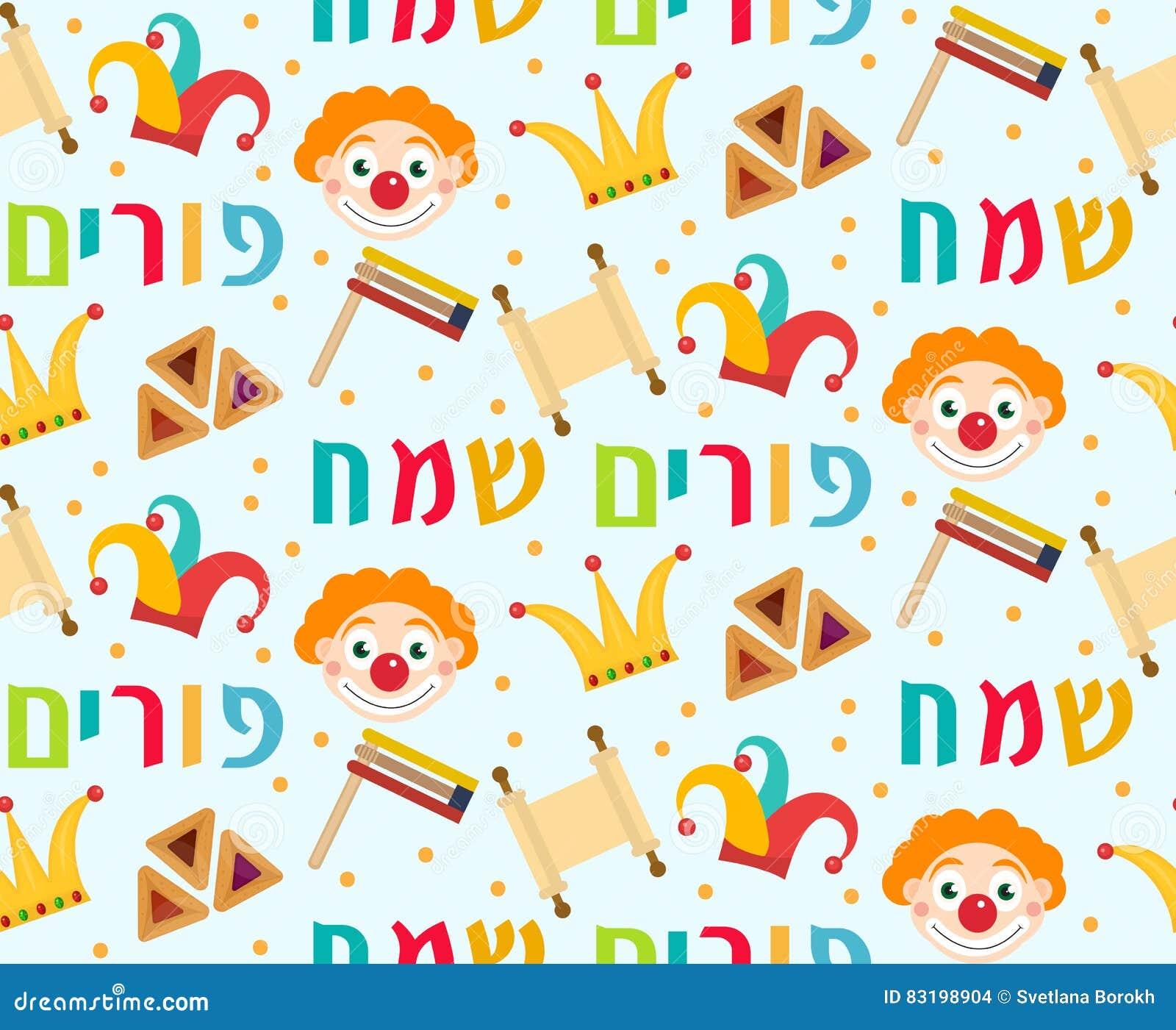 Purim bezszwowy wzór z karnawałowymi elementami Szczęśliwy Żydowski festiwal, niekończący się tło, tekstura, tapeta wektor