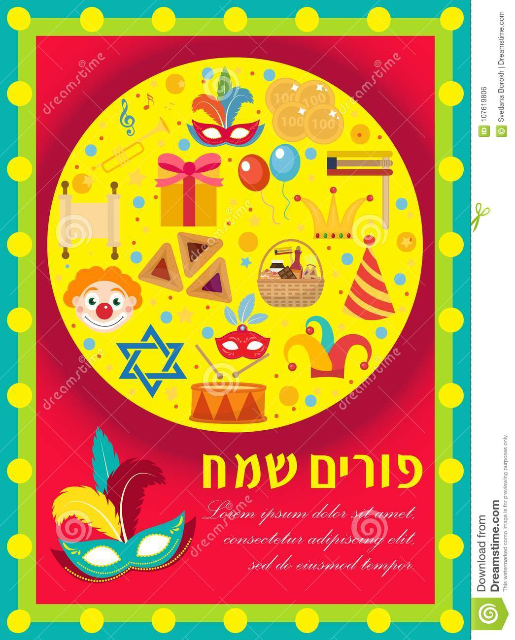 purim carnival poster invitation flyer templates for your design