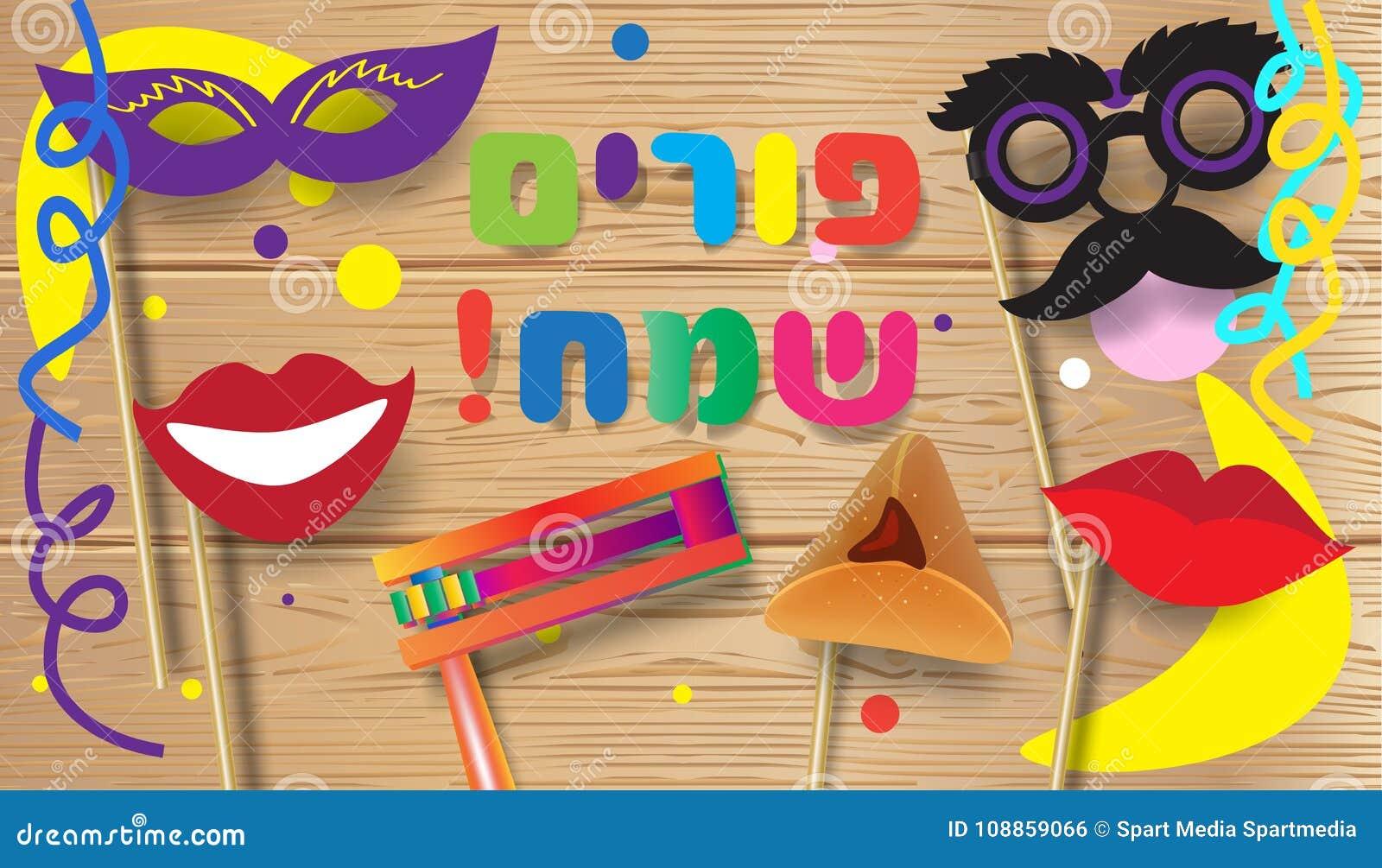 Purim festival greeting poster judaic design stock vector download purim festival greeting poster judaic design stock vector illustration of 2019 esther m4hsunfo
