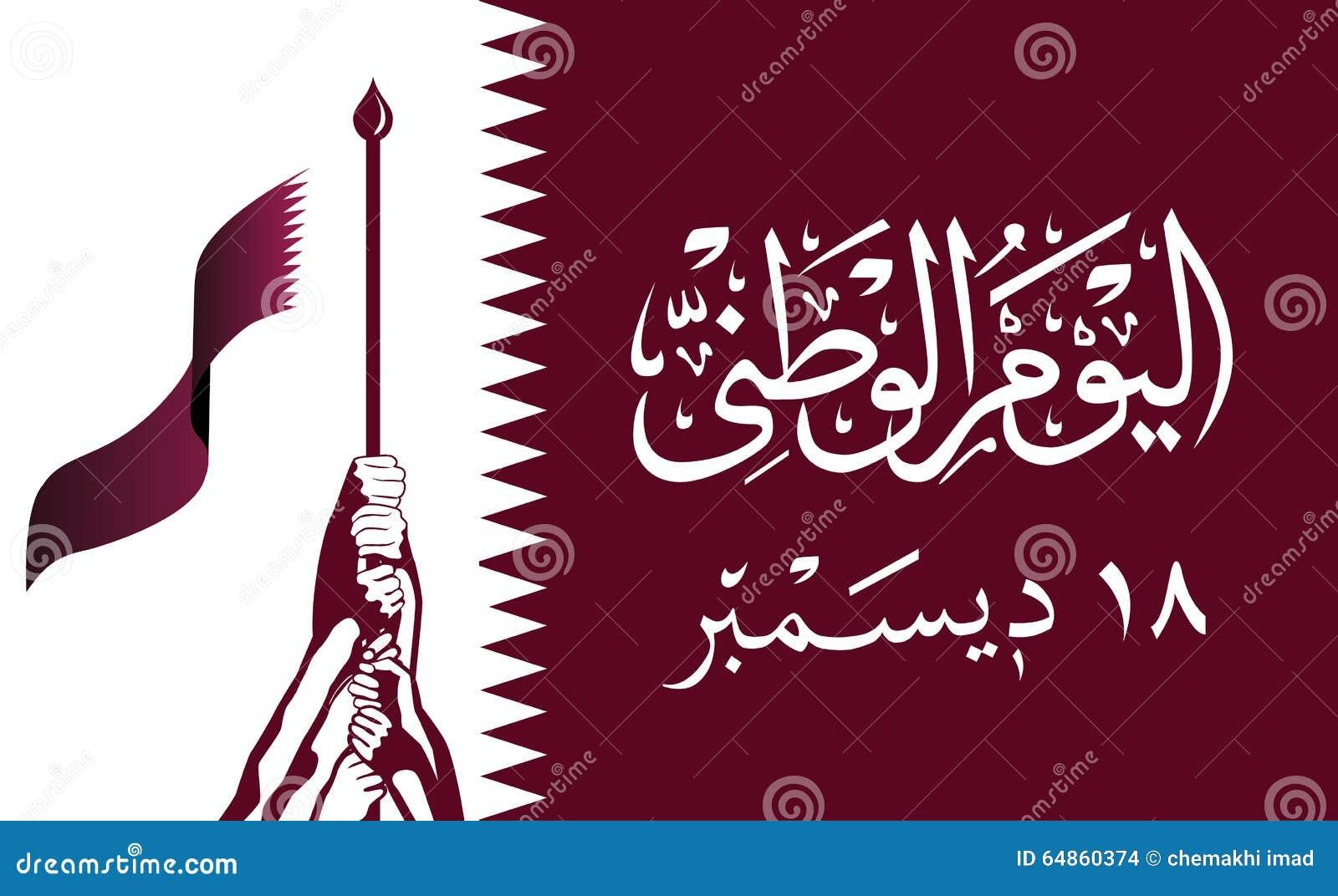 Qatarisk nationell dag qatarisk självständighetsdagen