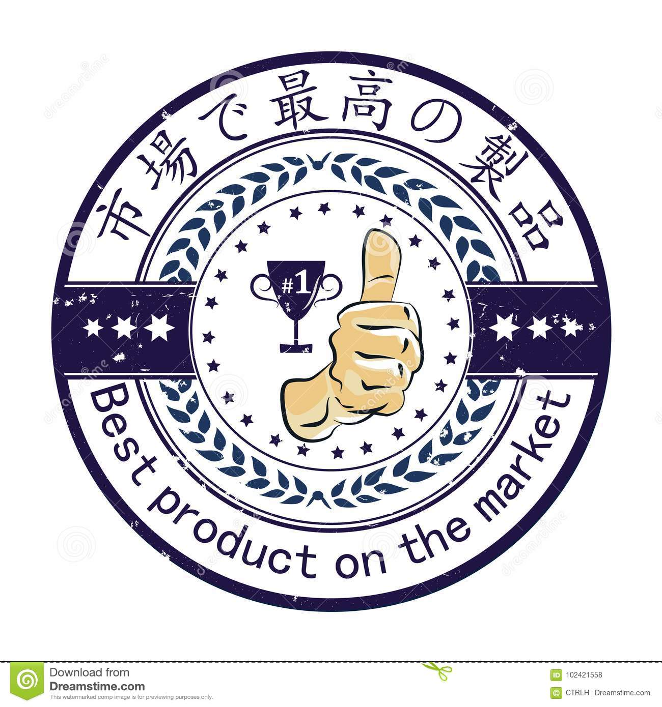 Quality Certification Stamp Designed For The Japanese Retail Market