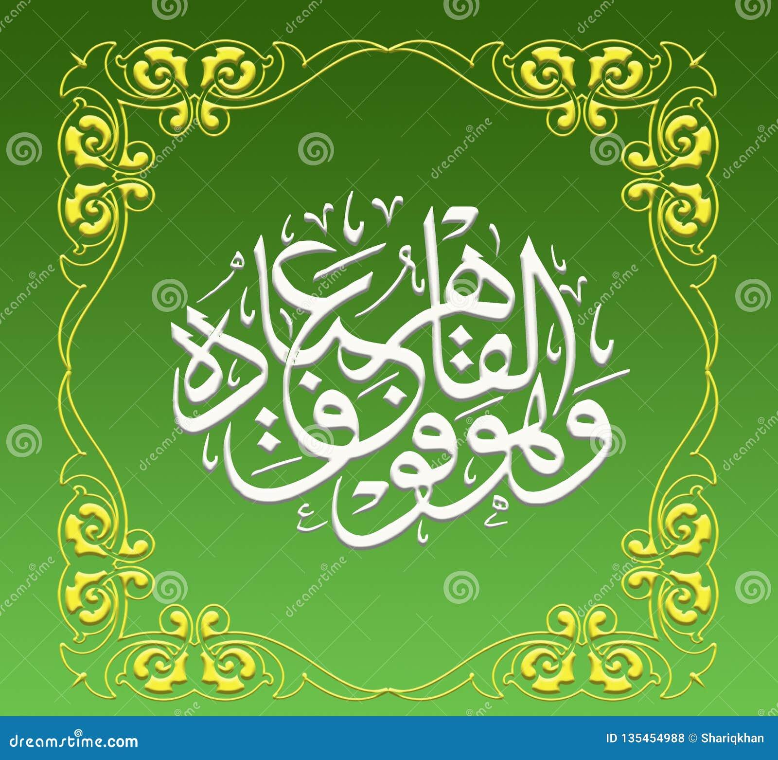 Quran Islamic Arabic Calligraphy Ayat On Green Gradient