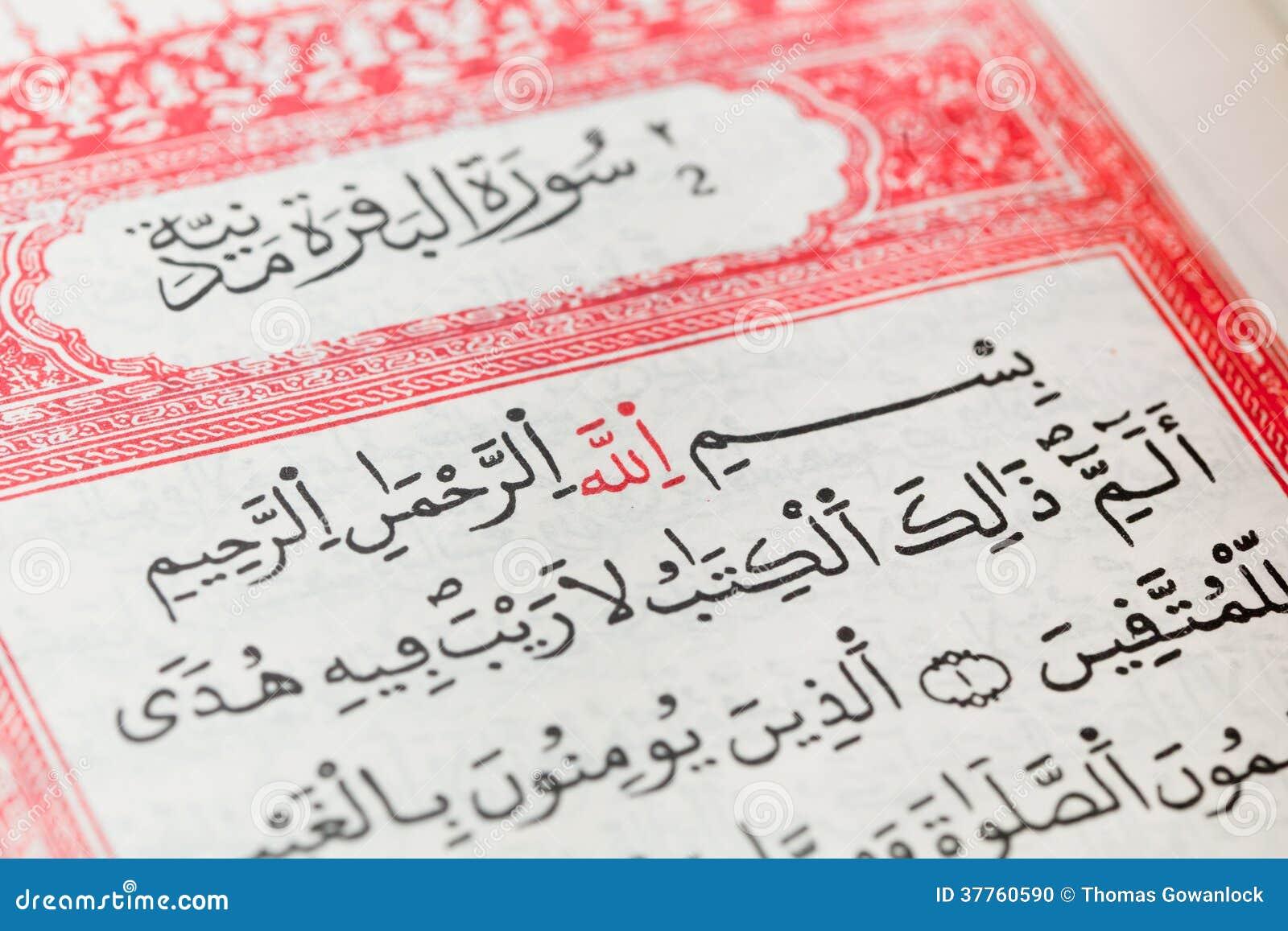 Quran text stock photo  Image of arabic, holy, quran - 37760590