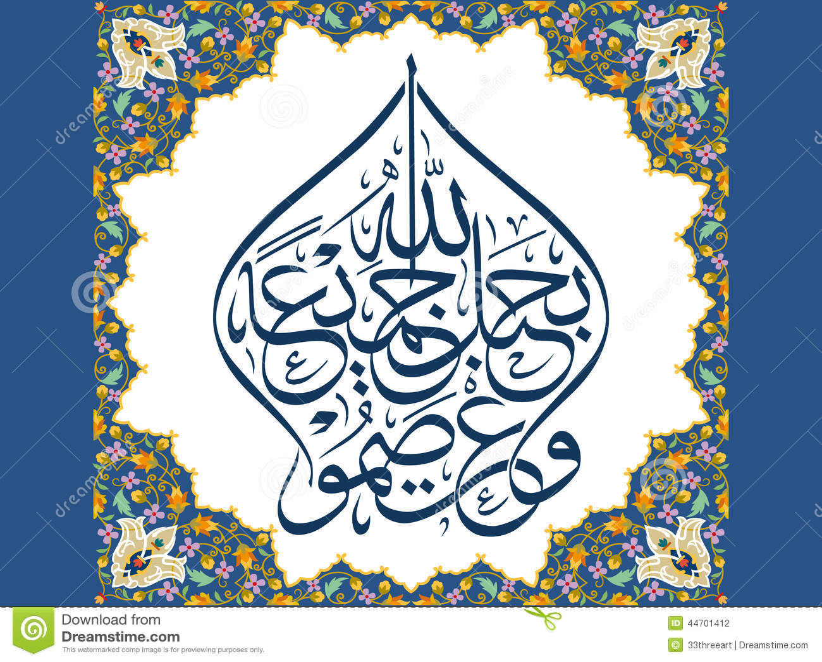 Quran verse stock vector image of modern islamic