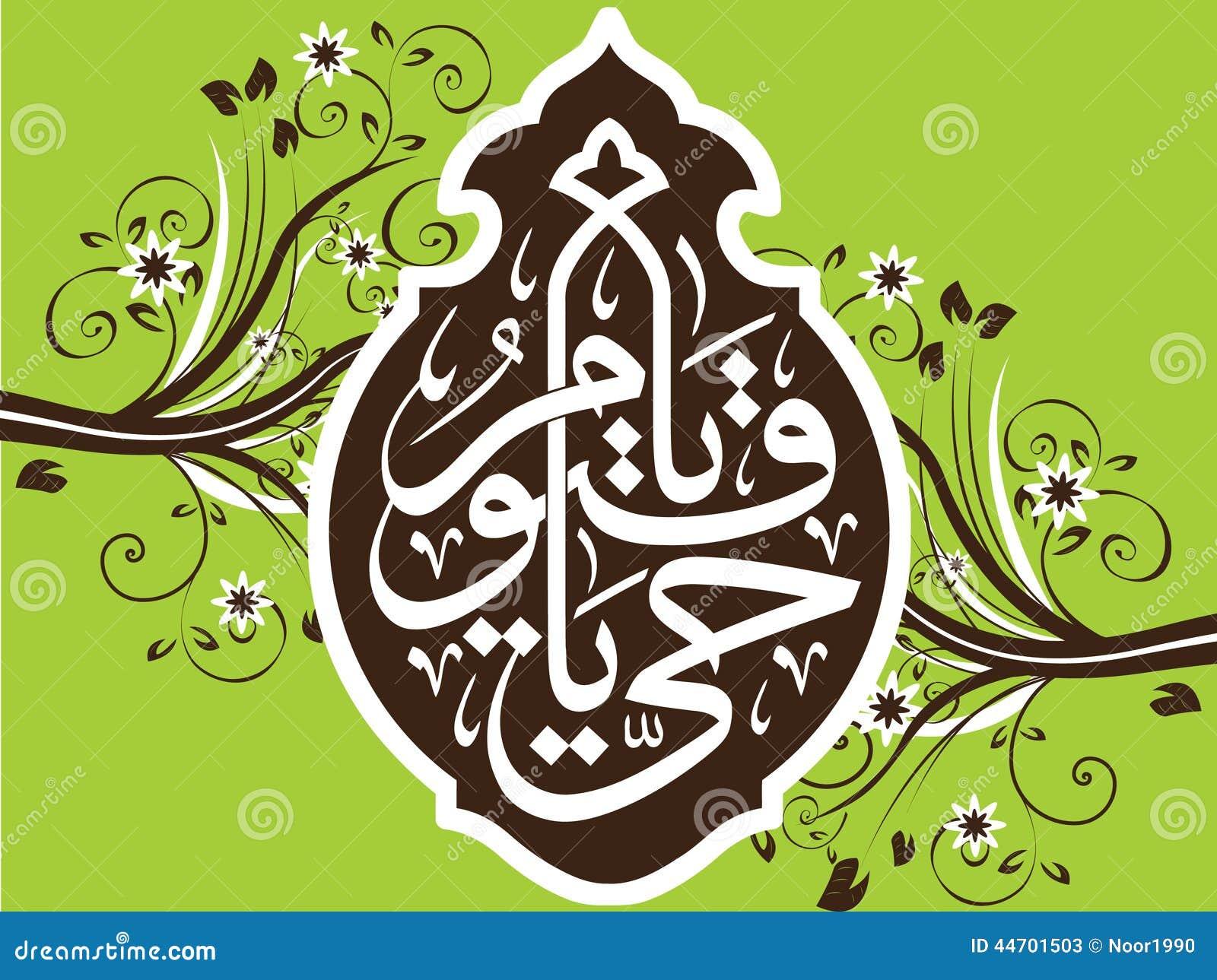 Quran Verse Perfect Stock Vector Image 44701503
