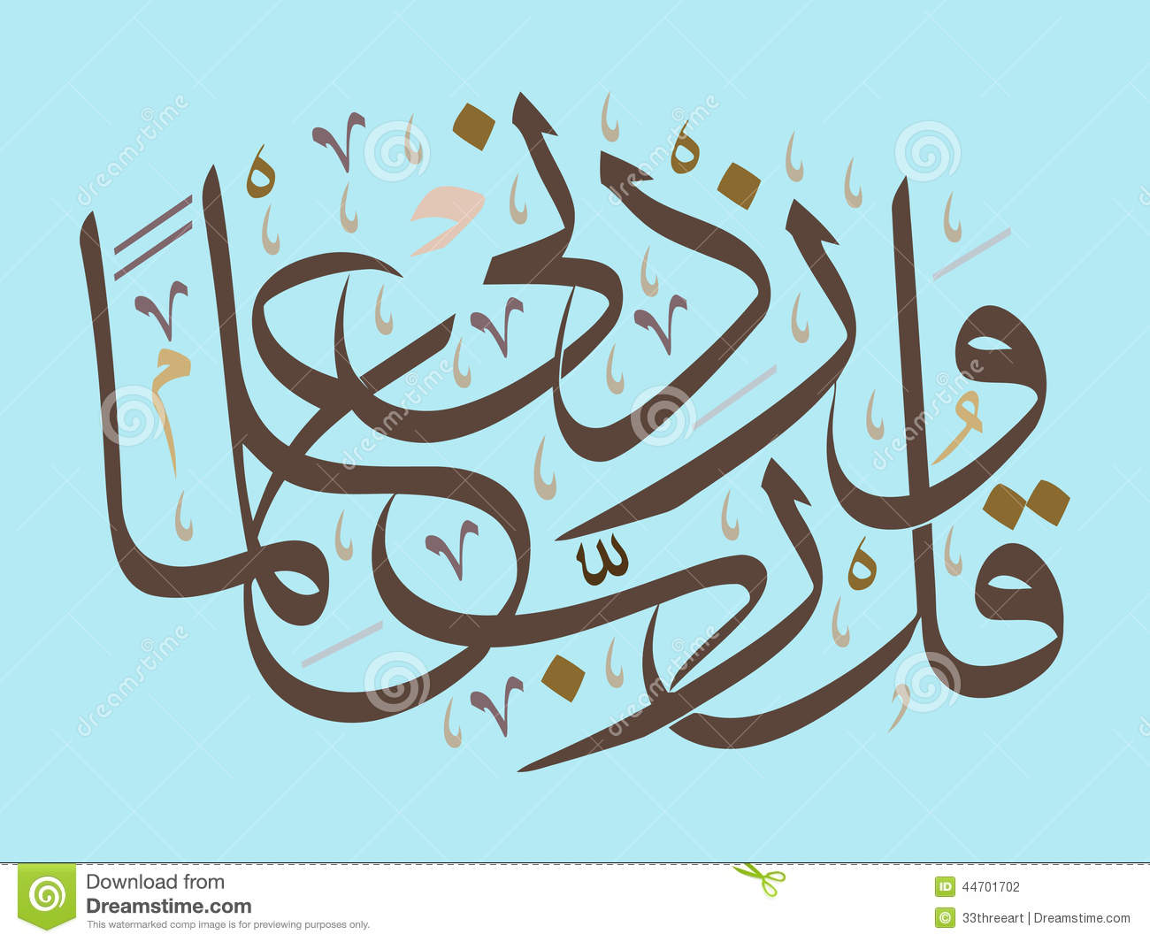 Quran verse say stock vector image of religion Why is calligraphy important to islamic art