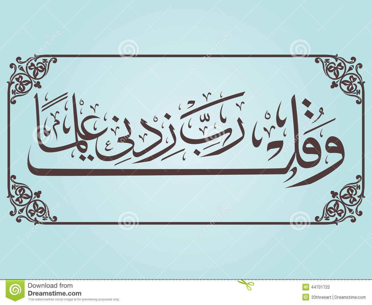 Quran Verse Say The Lord Stock Vector Illustration Of