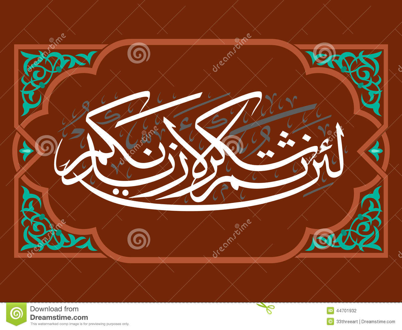 Quran Verse Thank God Stock Vector Image Of Colorful