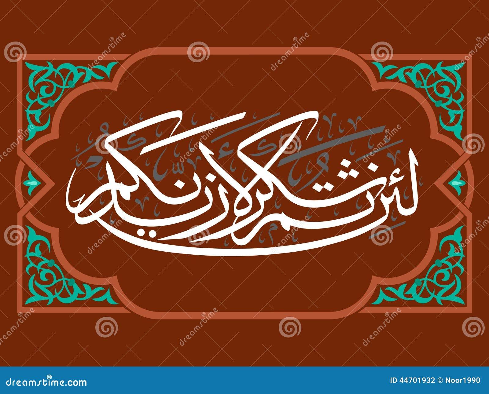 Quran Verse Thank God Stock Vector Image 44701932