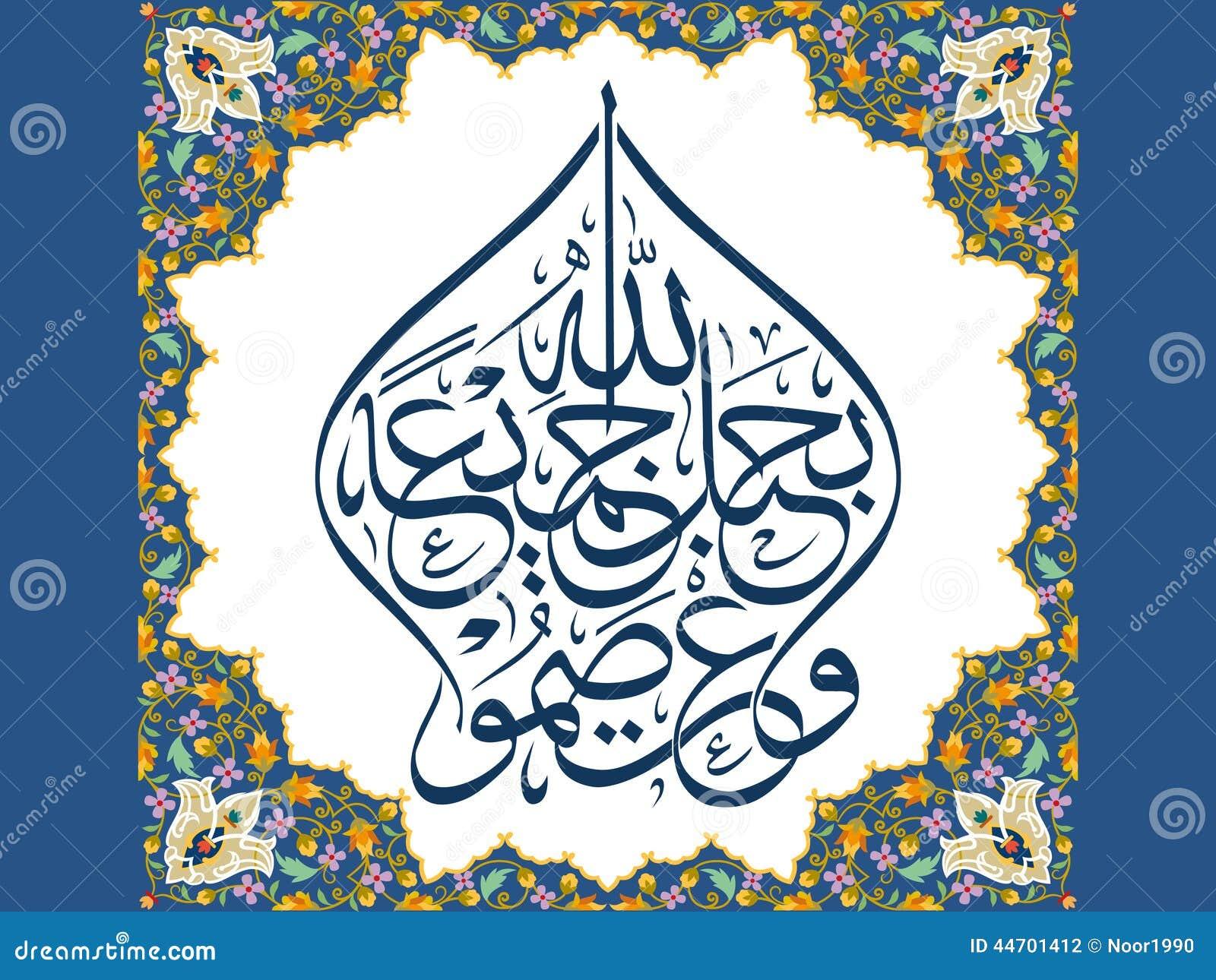 Quranvers 34