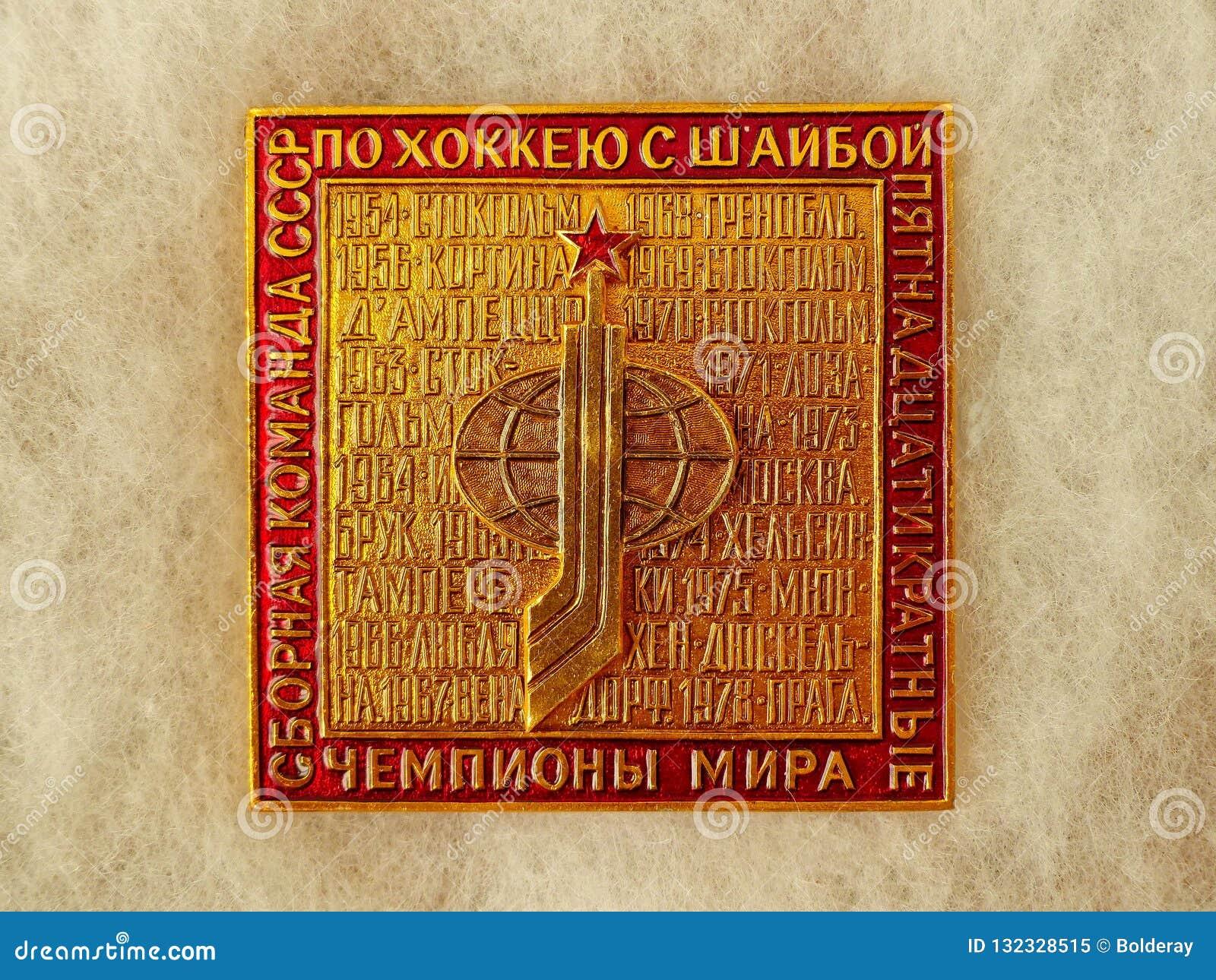 Radziecka odznaka z inskrypcją &-x22; Gracze w hokeja USSR drużyna narodowa. - 15 czasów świat champions&-x22; Faleristics