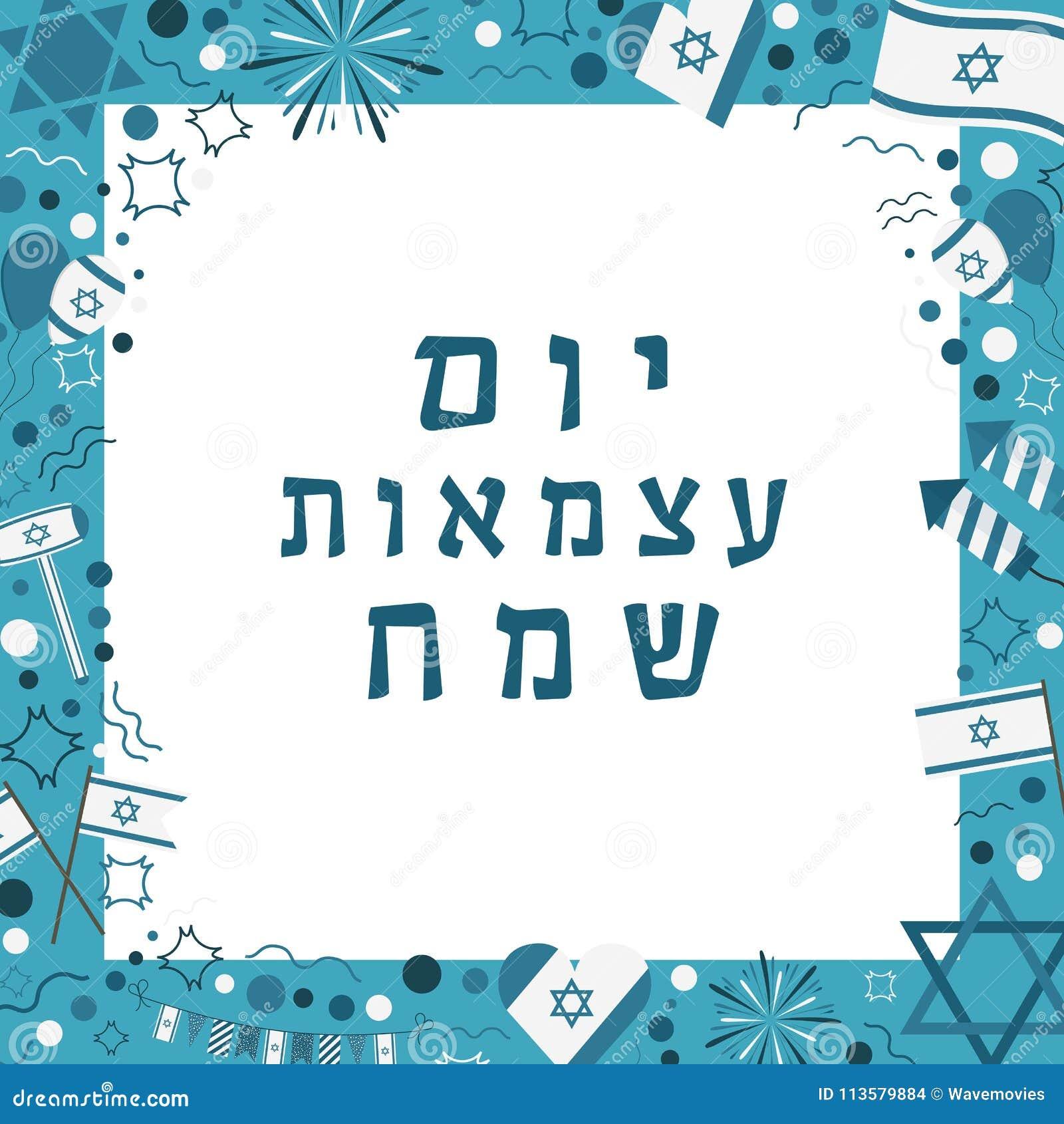 Rama z Izrael dnia niepodległości projekta ikon wakacyjnym płaskim dowcipem
