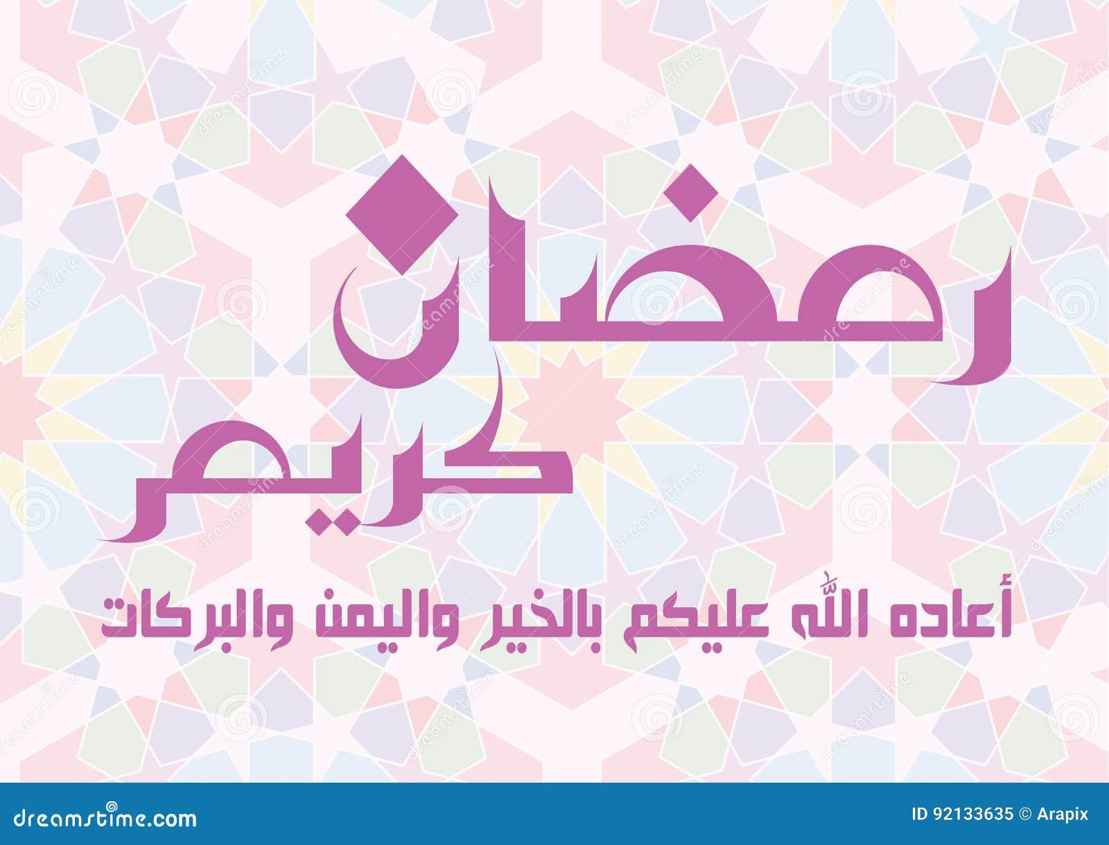 Ramadan Greeting Card: Vector de Ramadan Kareem EPS