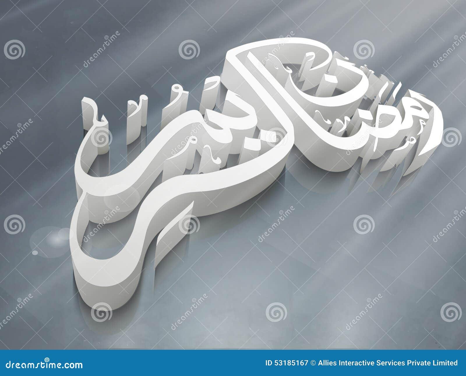 Ramadan Kareem Celebration With 3d Text Stock