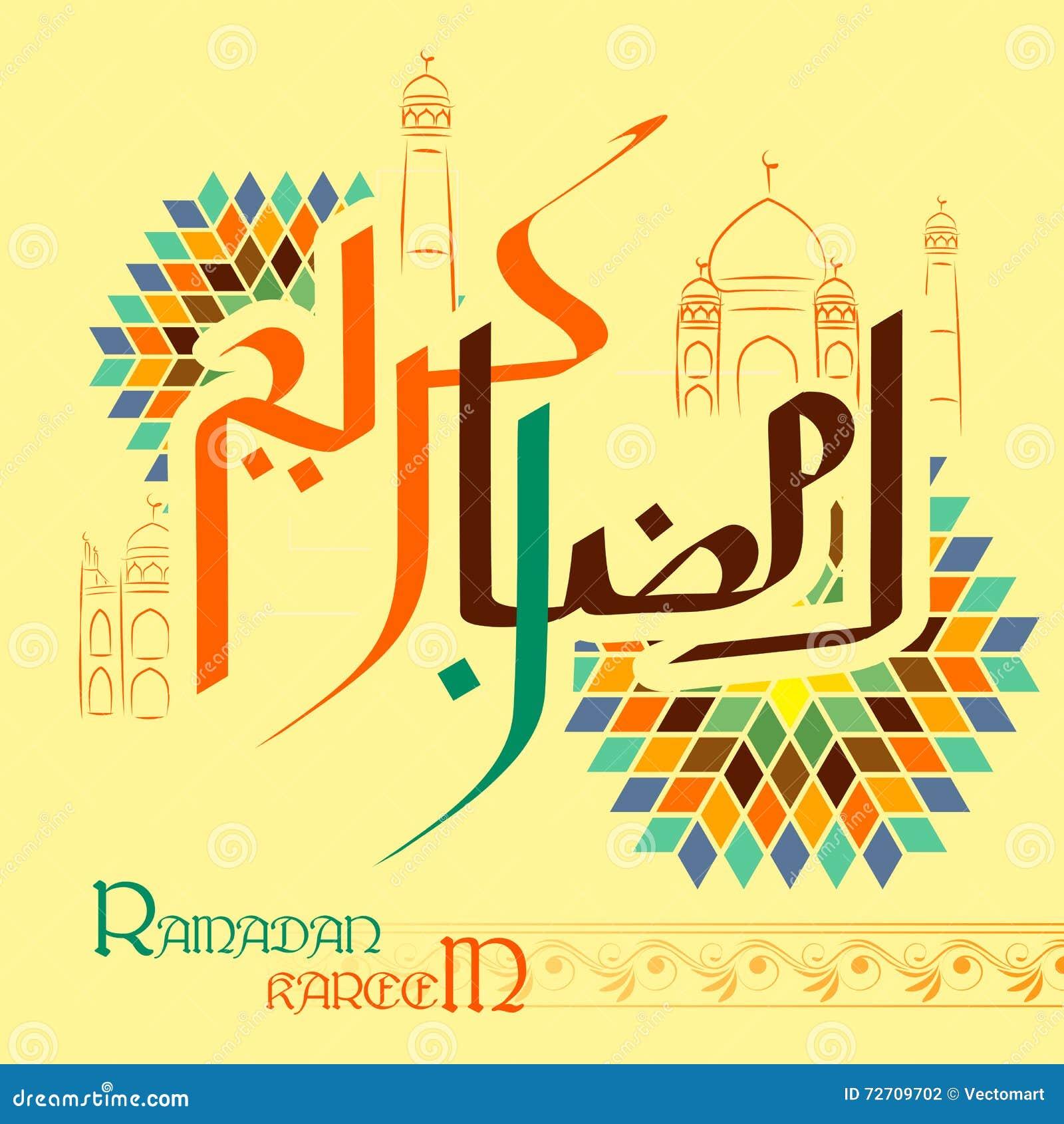 Ramadan Kareem Greetings In Arabic Freehand Calligraphy Stock Vector