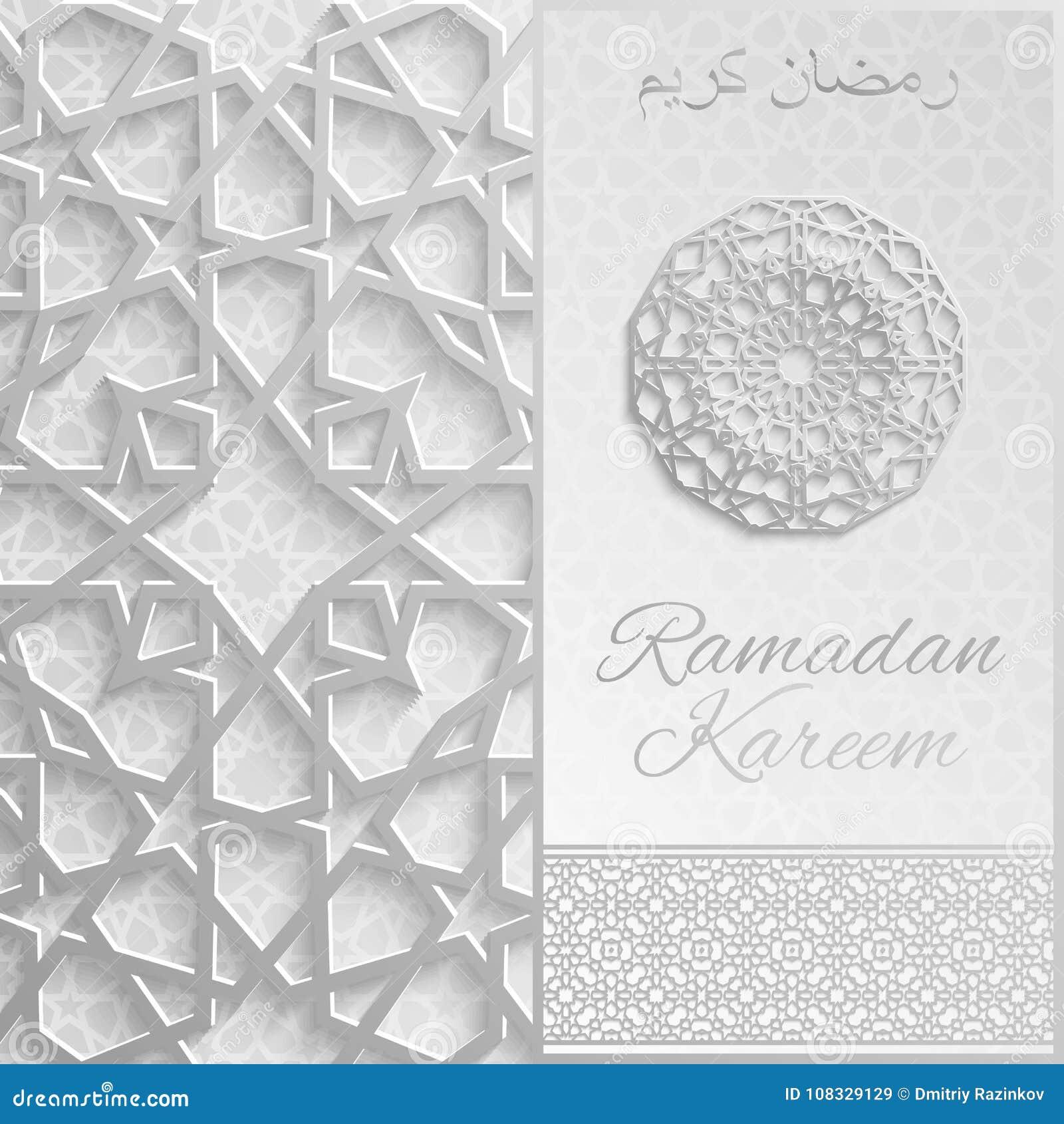 Ramadan Kareem hälsningkort, islamisk stil för inbjudan Guld- modell för arabisk cirkel Guld- prydnad på svart, broschyr