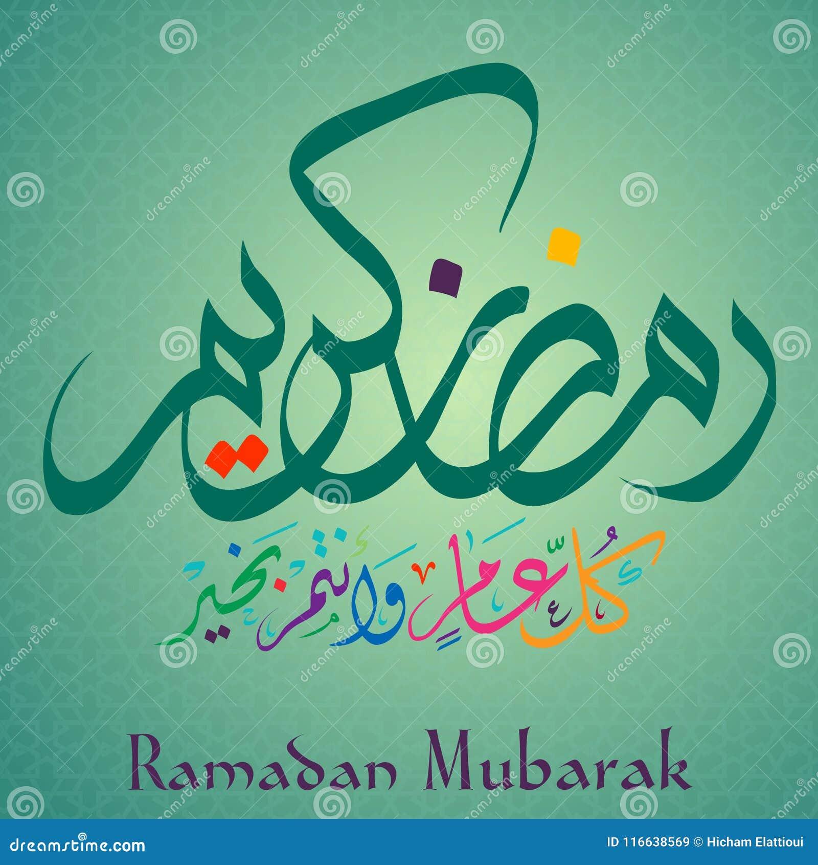 Ramadan kareem islamic greeting with arabic calligraphy stock ramadan kareem islamic greeting with arabic calligraphy m4hsunfo