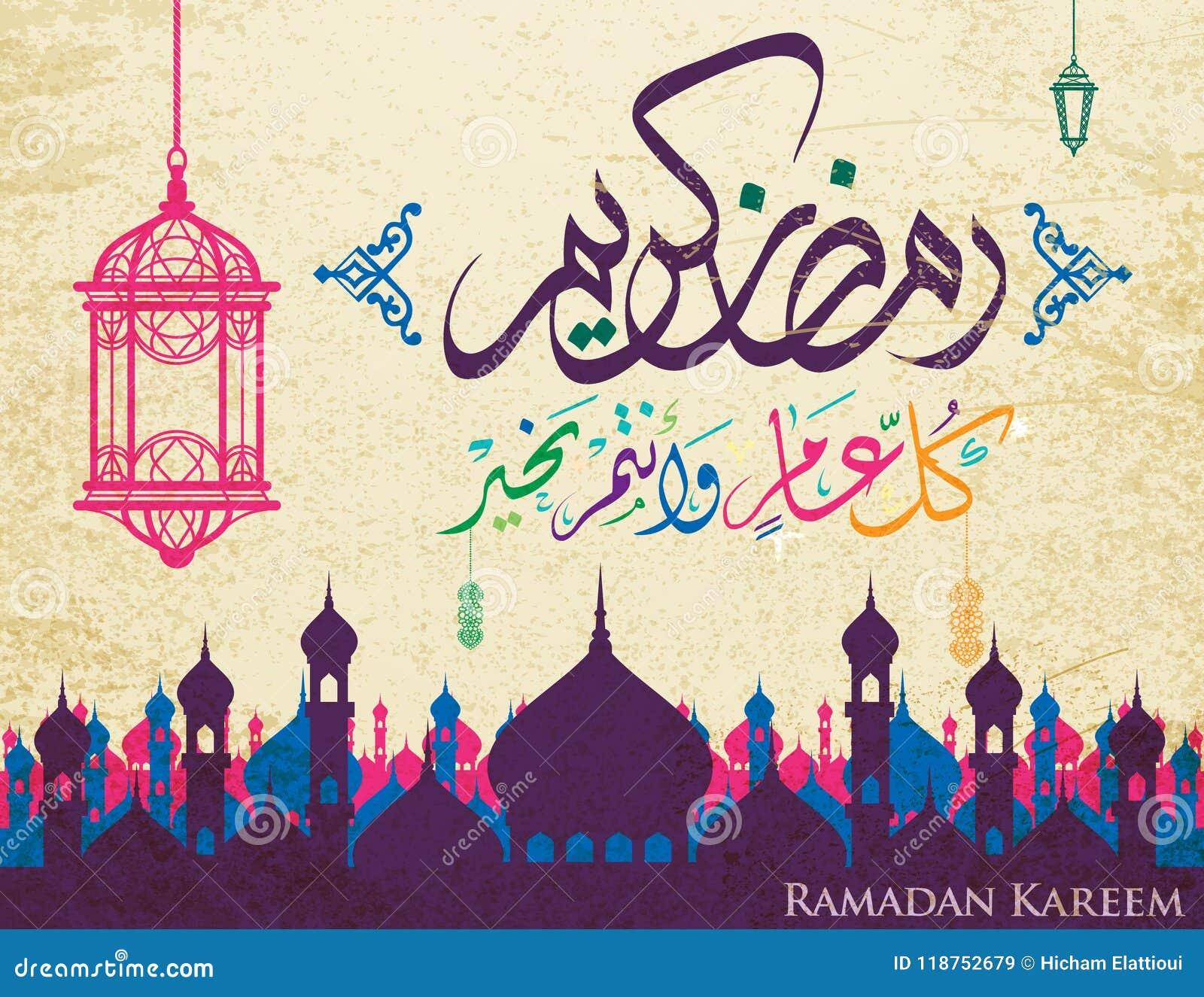 Ramadan kareem islamic greeting with arabic calligraphy stock vector download ramadan kareem islamic greeting with arabic calligraphy stock vector illustration of arabesque fitr m4hsunfo