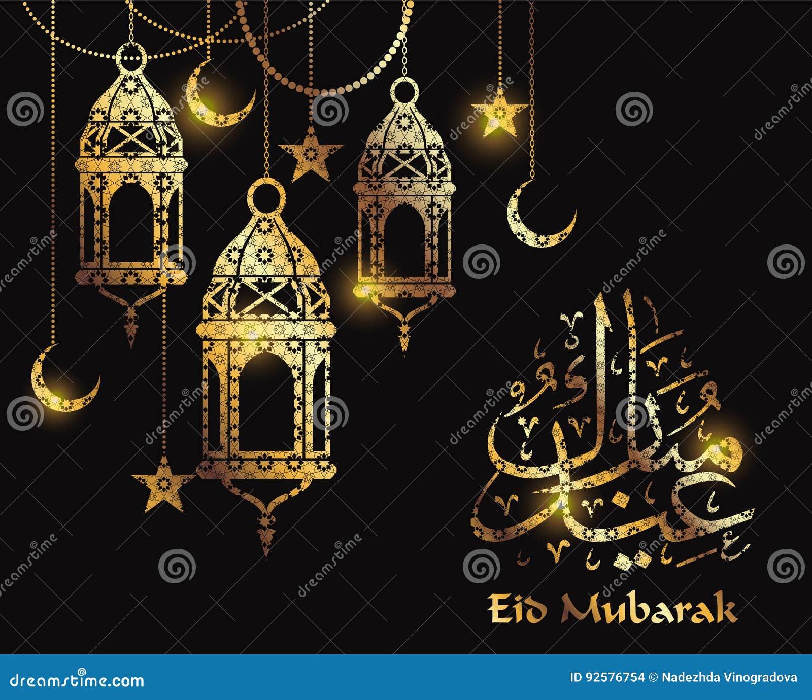 Ramadan Kareem Moldes do projeto para a celebração da ramadã