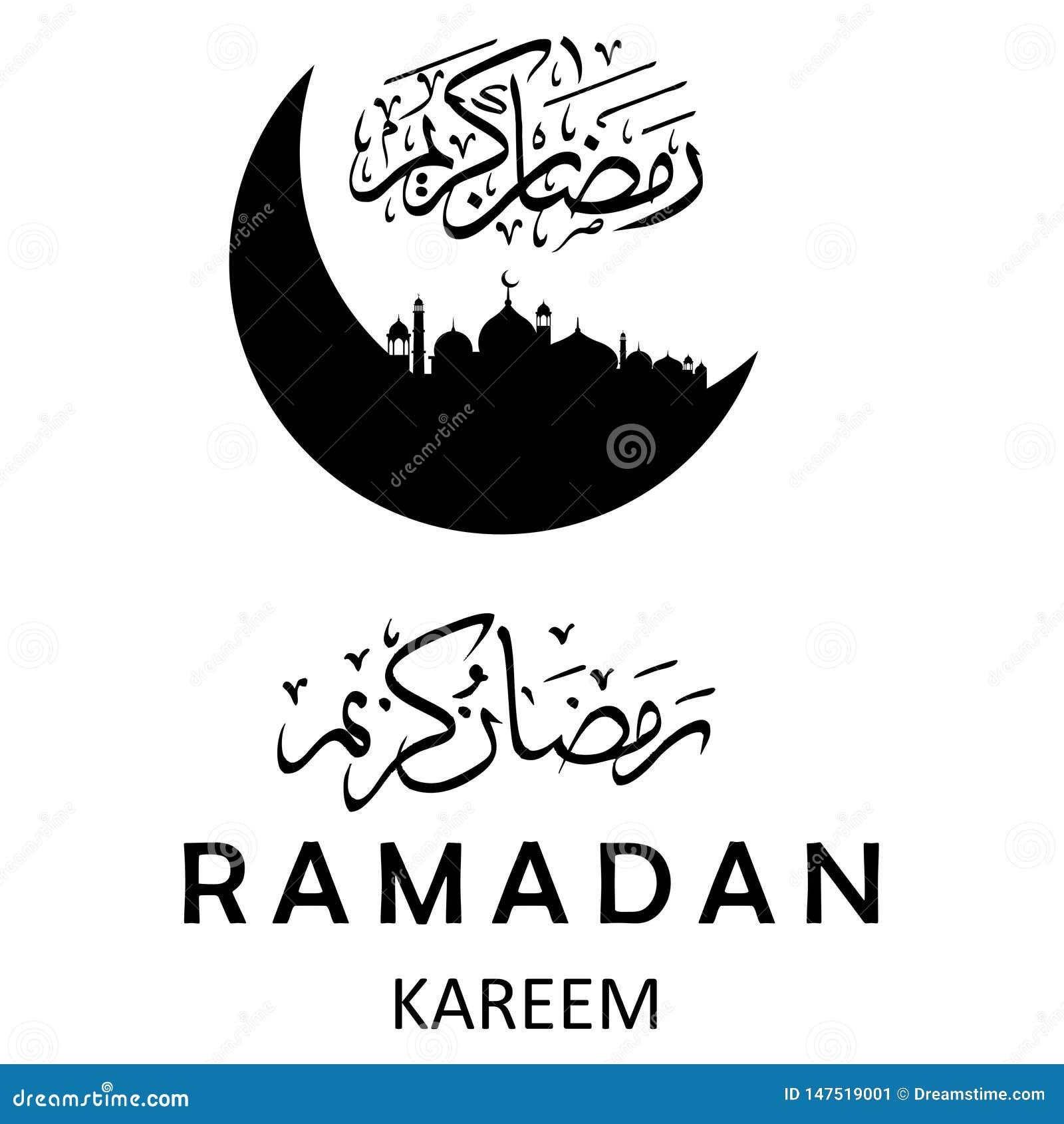 Ramadan kareem vector voor ontwerp