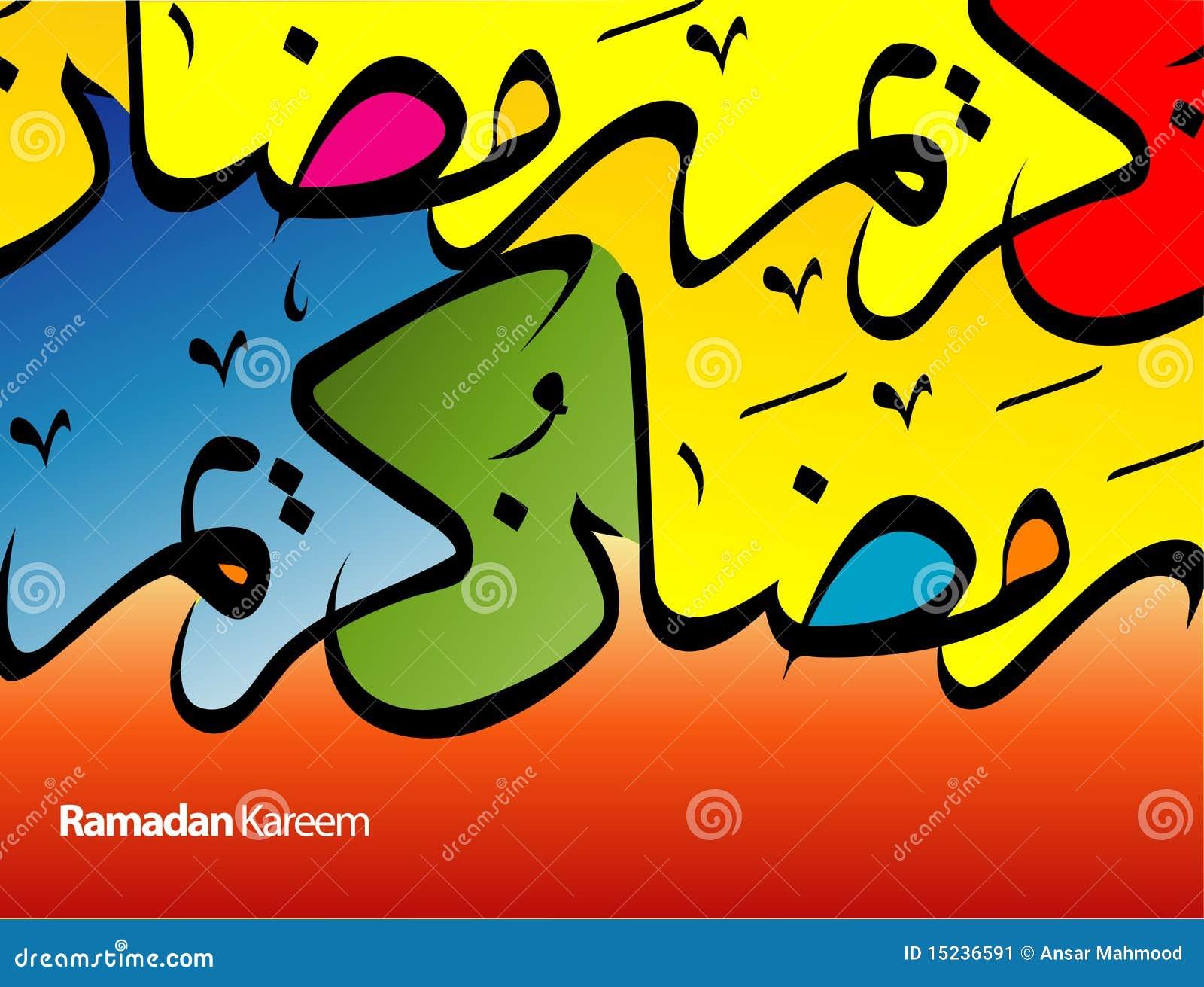 Ramadan korthälsningsillustration