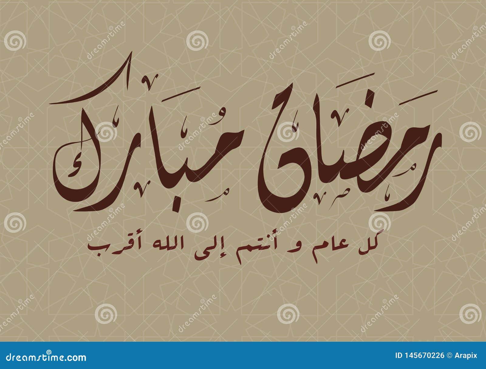 Ramadan Mubarak - arabiskt kalligrafihälsningkort