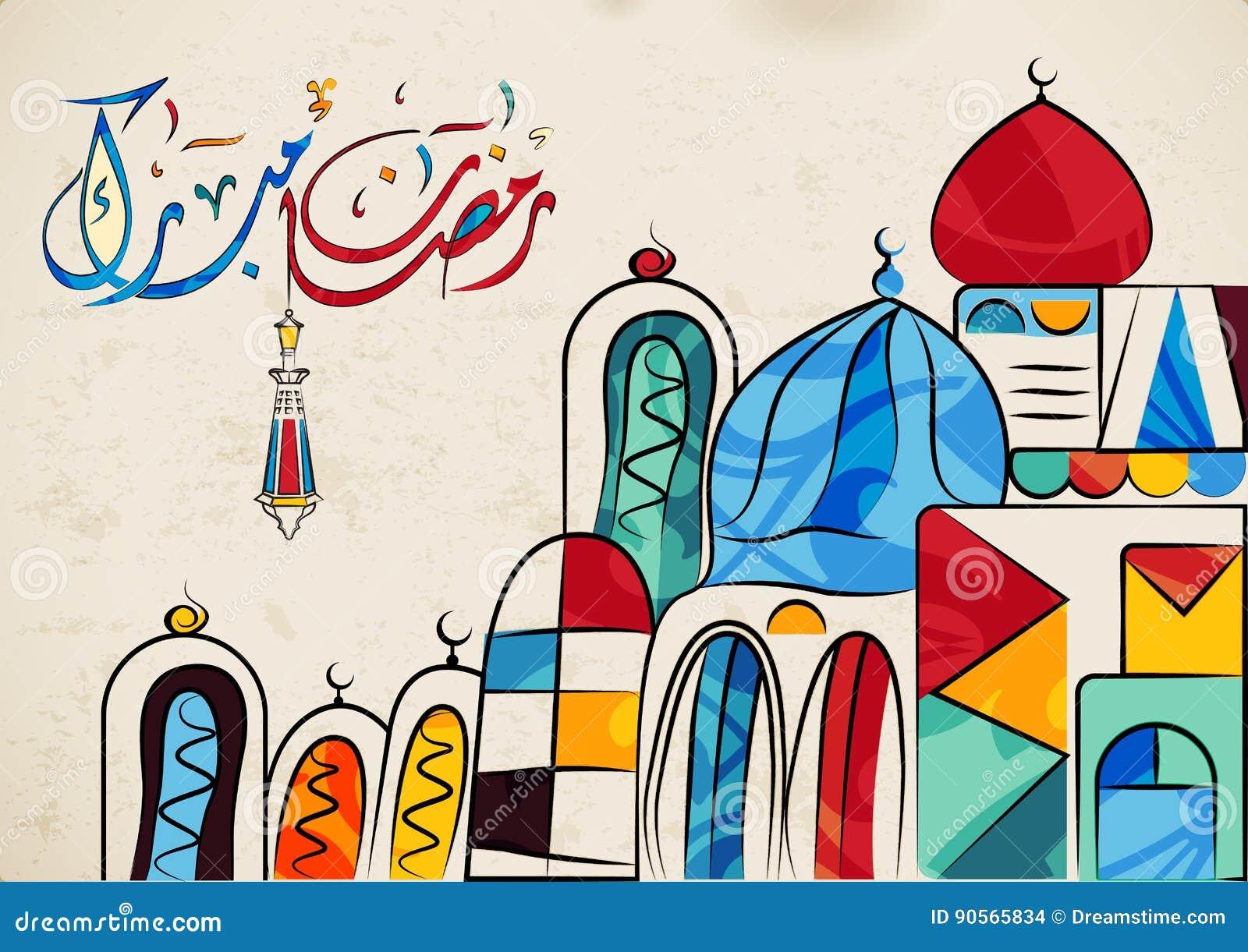 Ramadan Mubarak Greetings In Arabic Script An Islamic Greeting Card