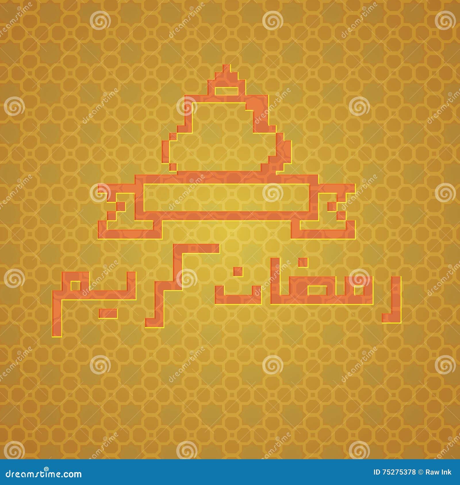 Ramadhan Kareem Grid Pixel Letter