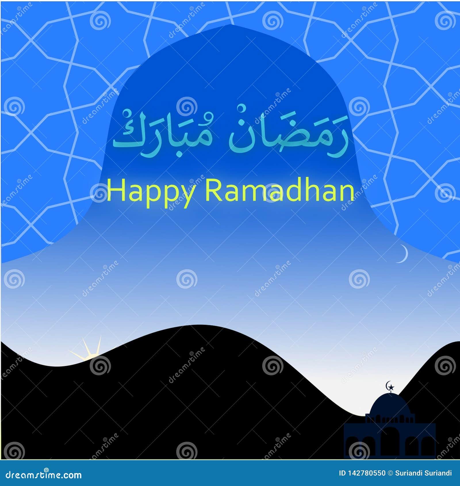 Ramadhan Mubarok Wallpaper
