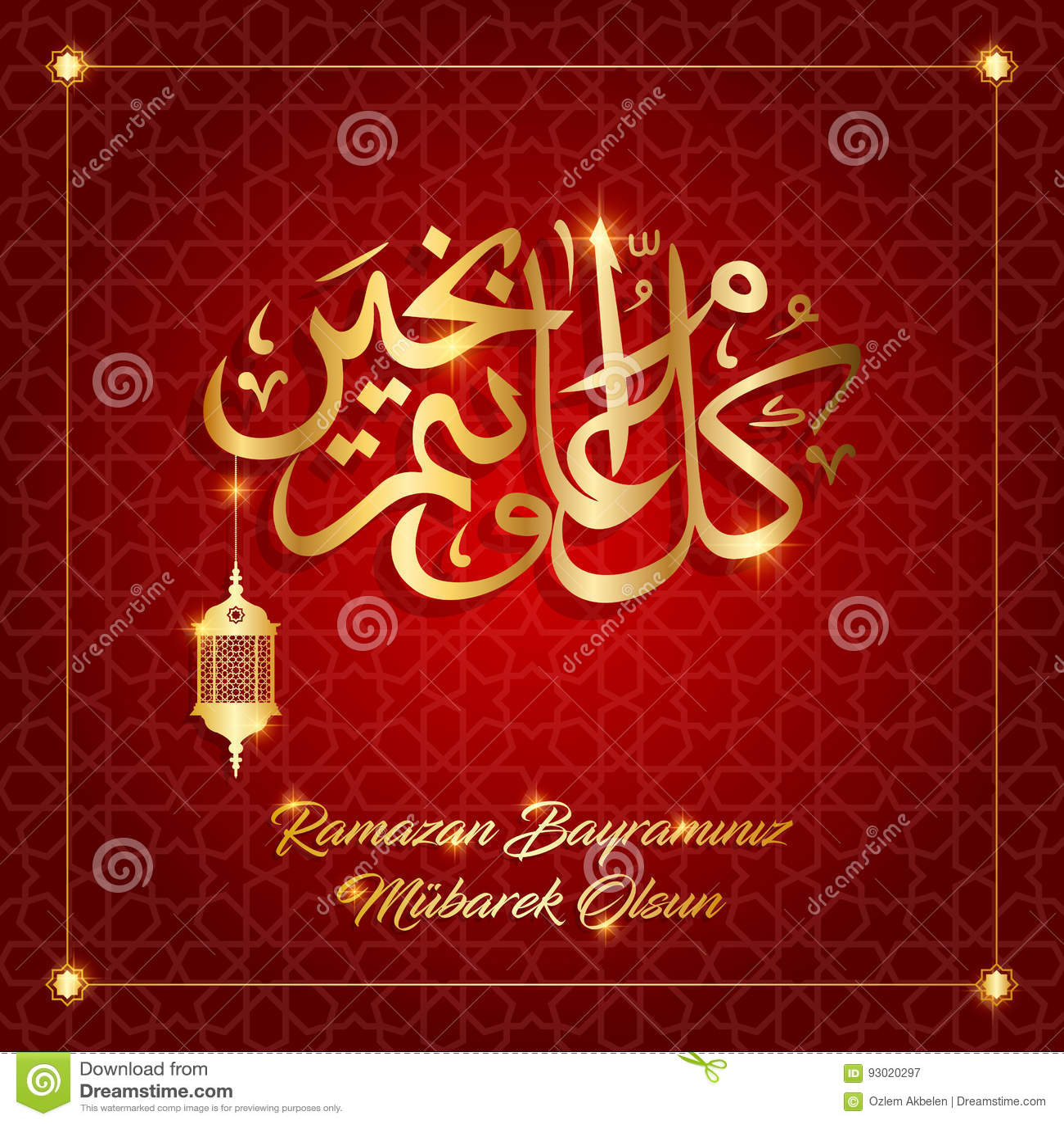 Ramazan bayrami vector illustration stock vector illustration of ramazan bayrami vector illustration m4hsunfo
