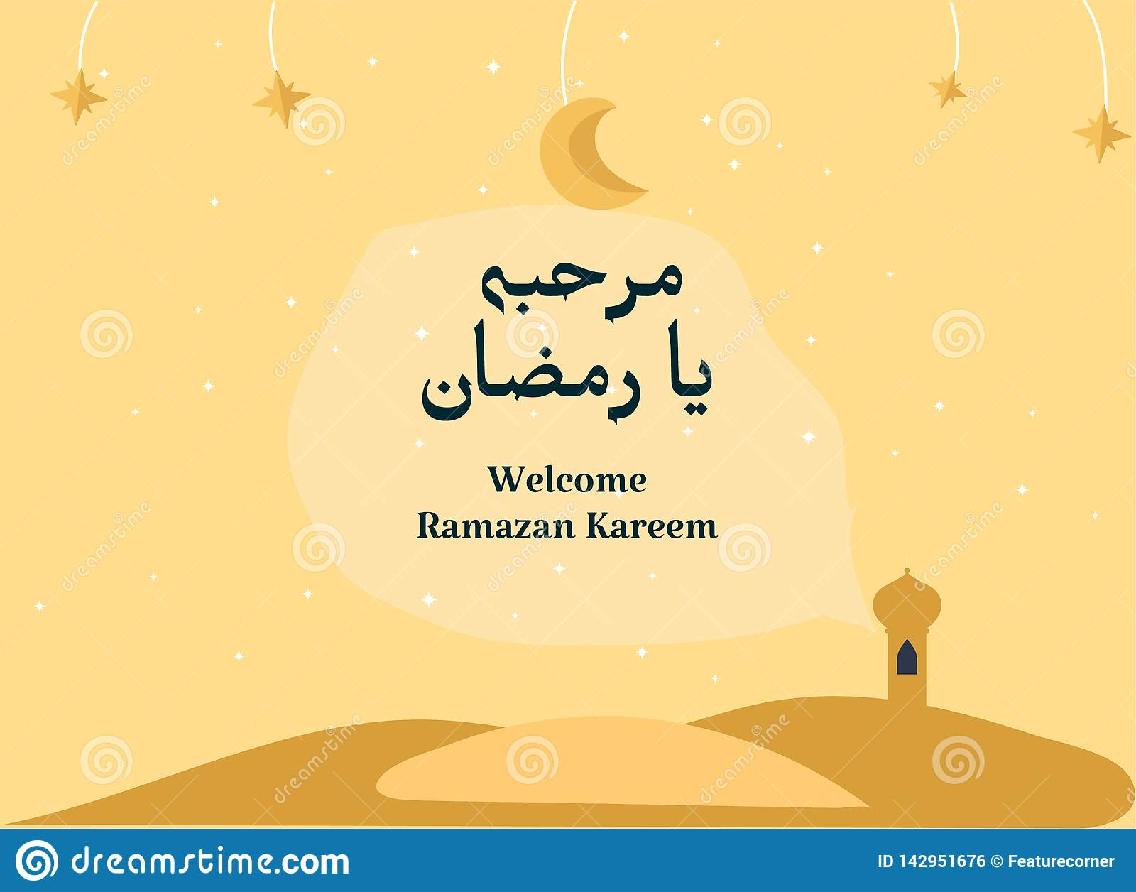 Ramazan Karem Greeting Card