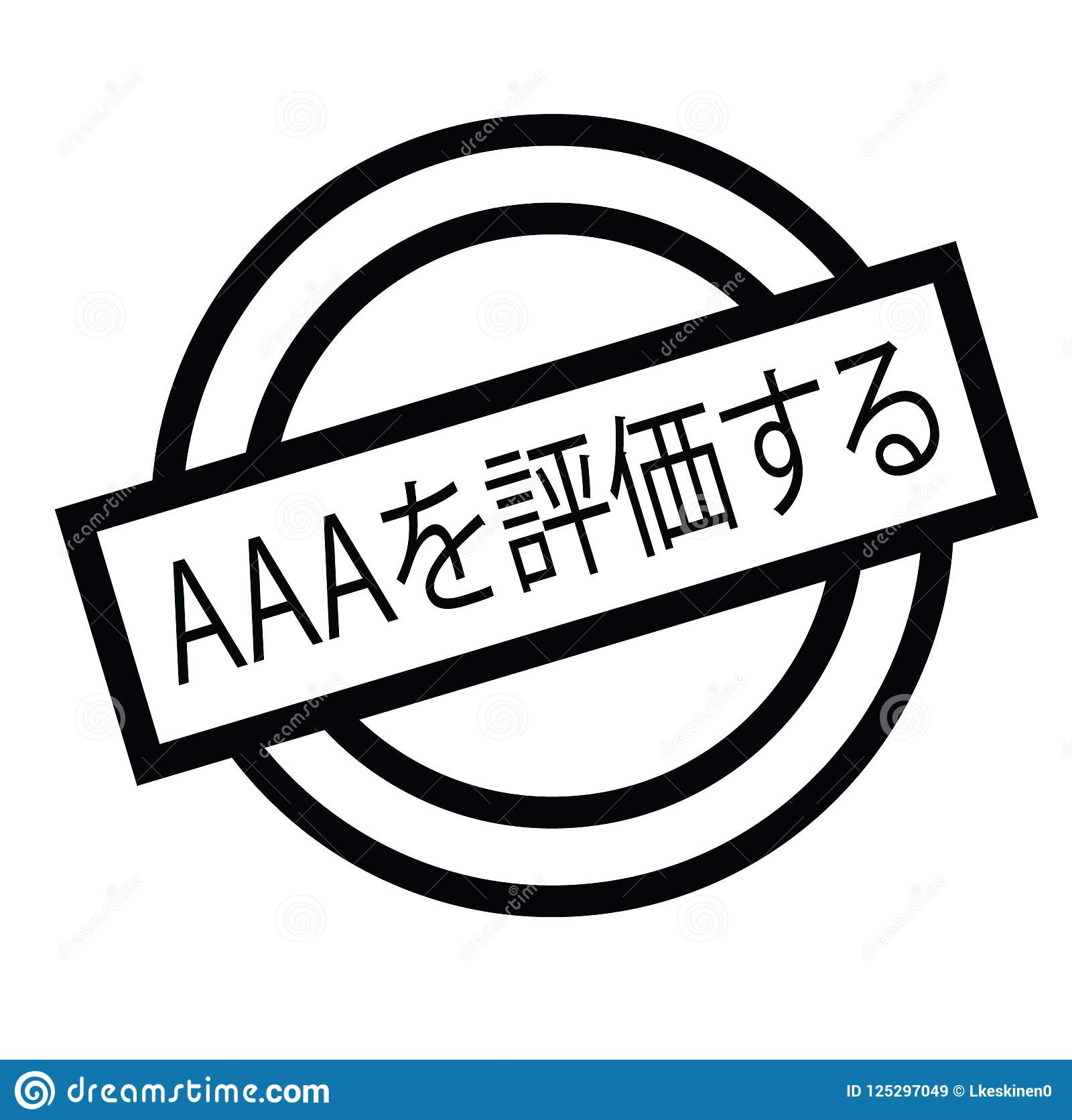 Rating Aaa Stamp In Japanese Stock Vector Illustration Of Stamp