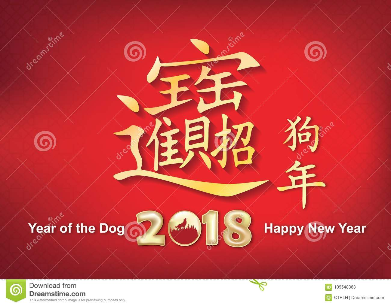 chinese new year of the dog 2018 printable background for greeting cards